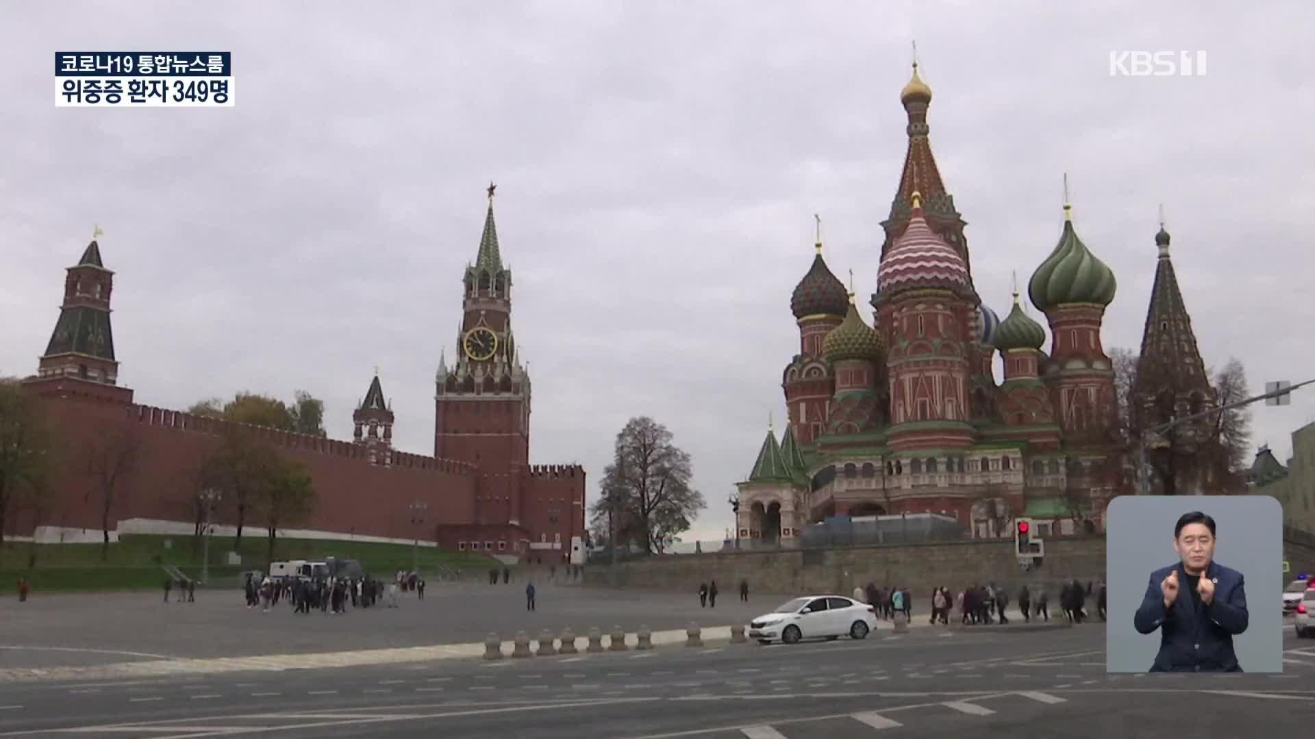 코로나19 상황 악화 러시아…9일간 유급휴무령