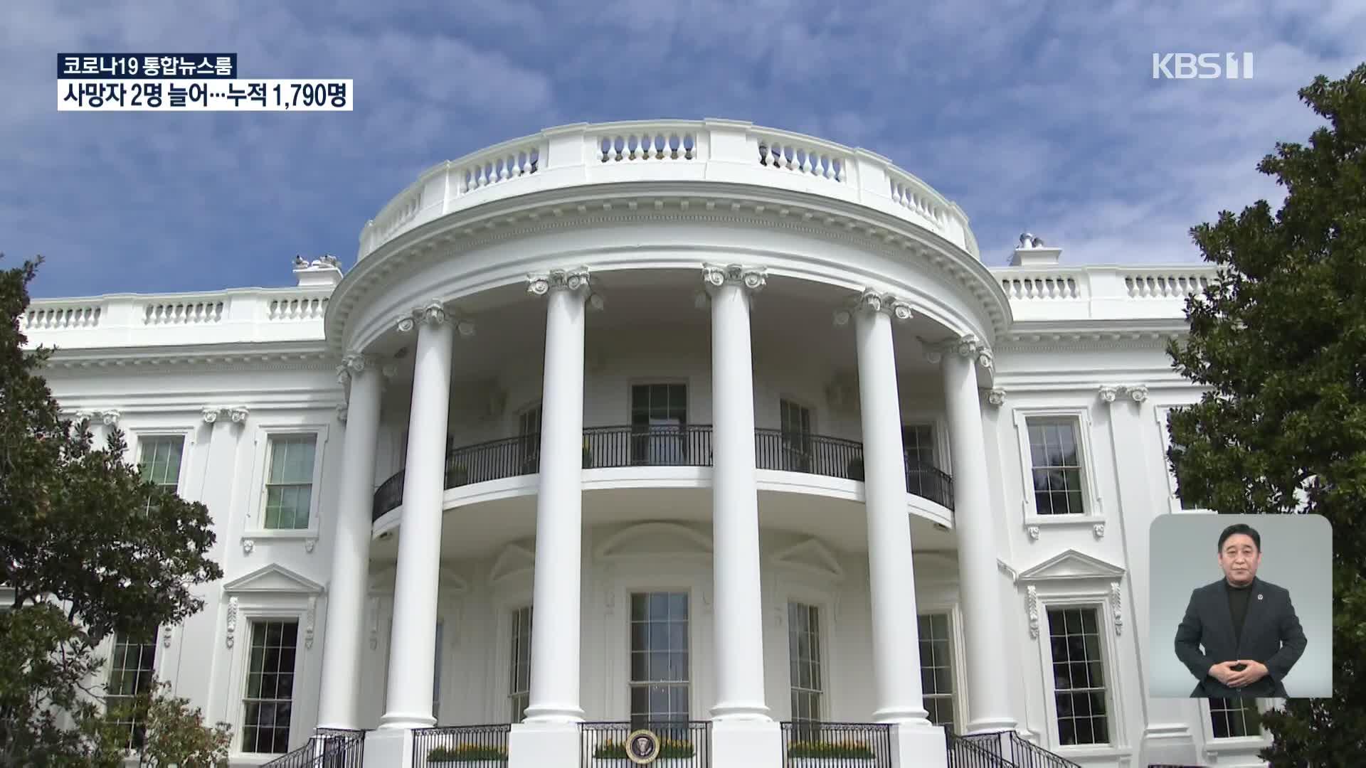 """미국 백악관 """"5월 후반에 백악관서 문 대통령 맞이하길 고대"""""""