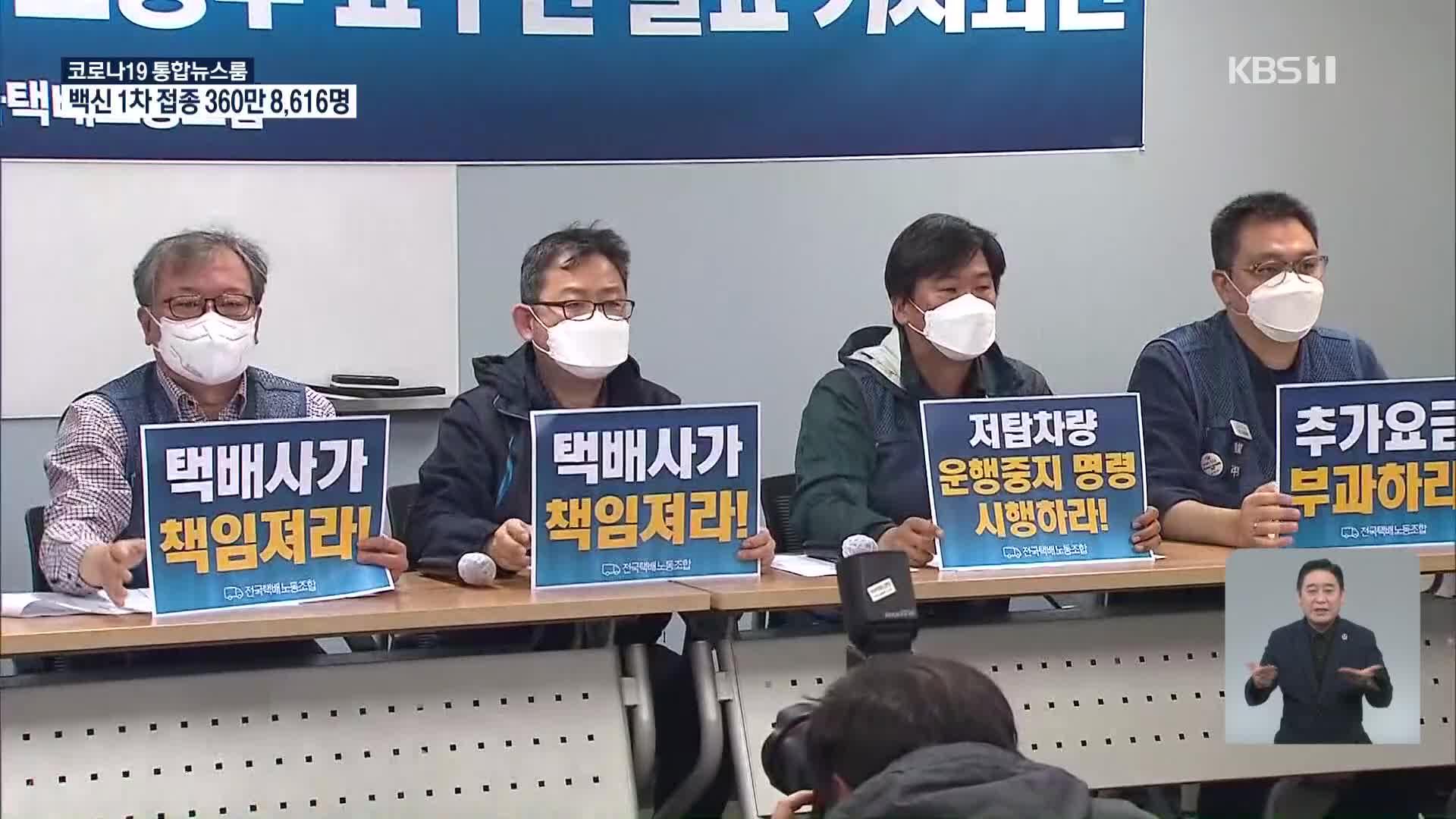 """택배노조 """"총파업 돌입…시기는 미정"""""""