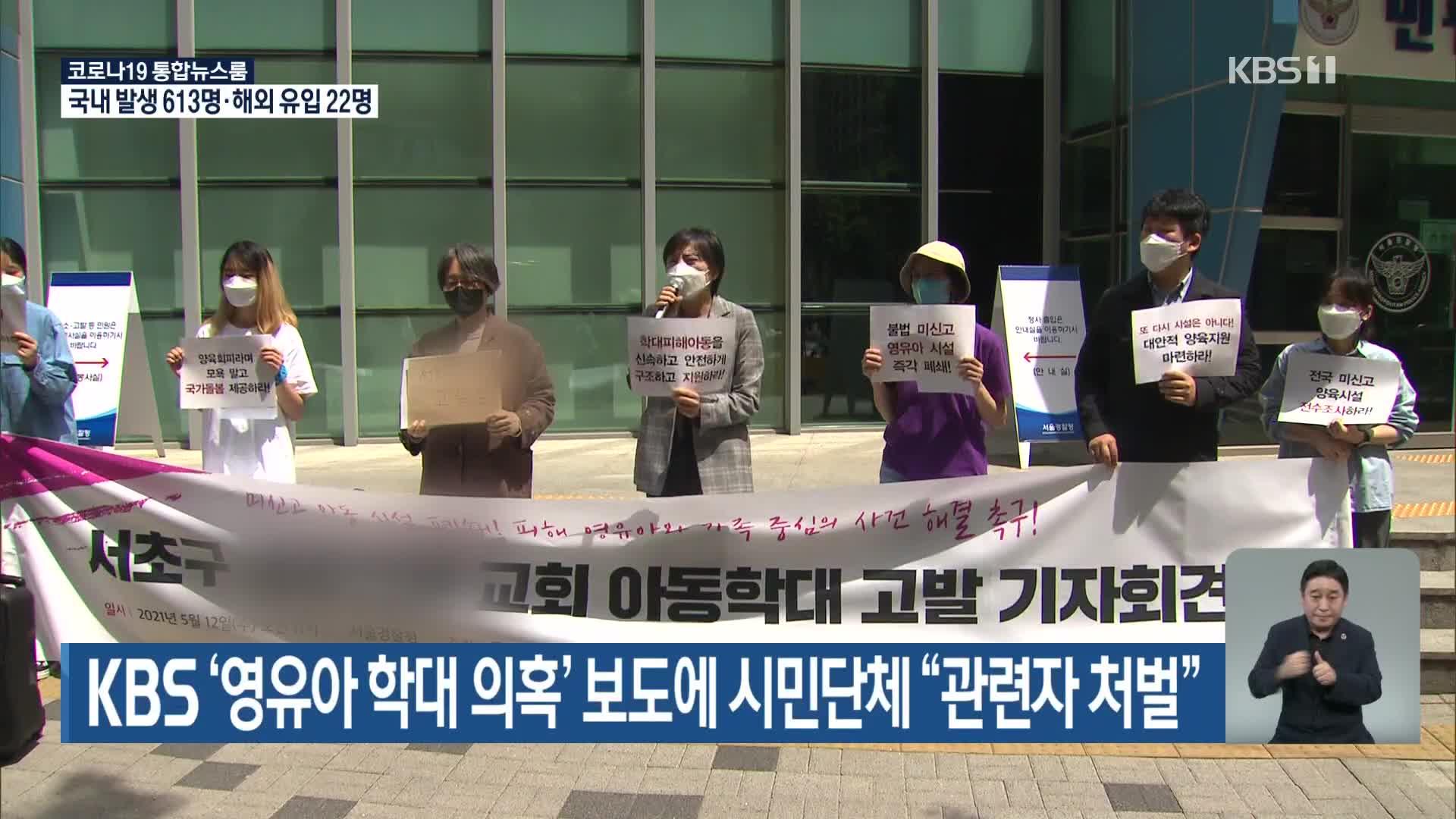 """KBS '영유아 학대 의혹' 보도에 시민단체 """"관련자 처벌"""""""
