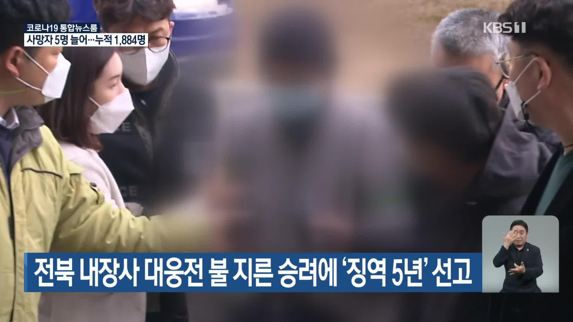 전북 내장사 대웅전 불 지른 승려에 '징역 5년' 선고