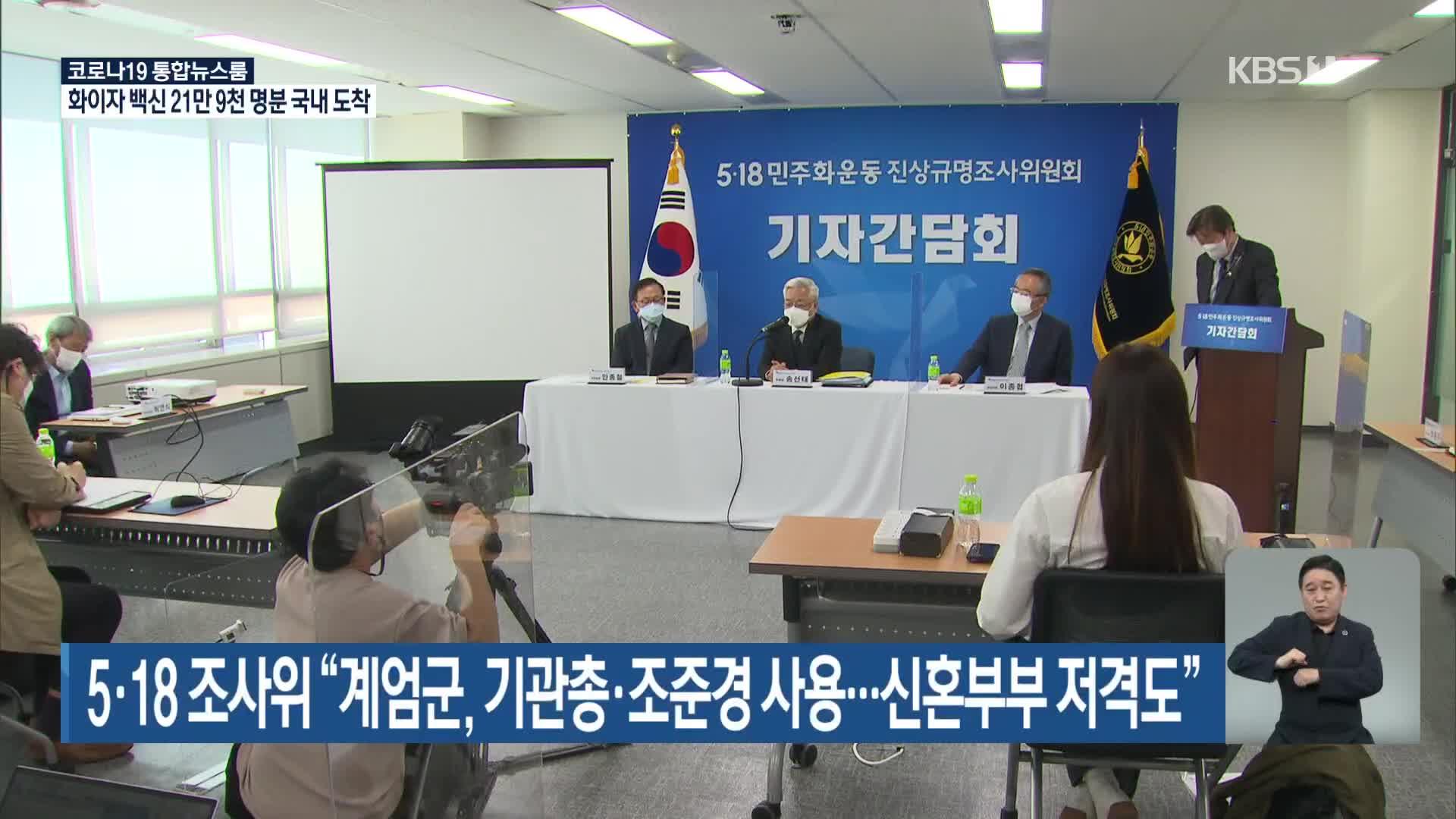 """5·18 조사위 """"계엄군, 기관총·조준경 사용…신혼부부 저격도"""""""