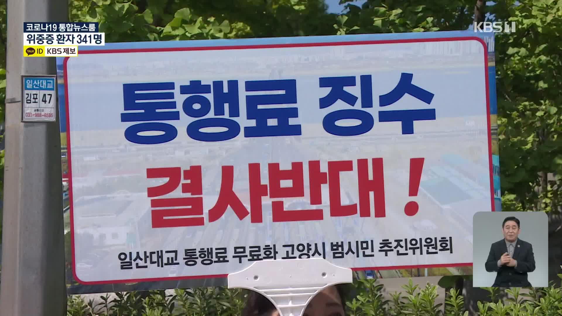 일산대교 무료 통행 시작…운영사 '불복 소송'