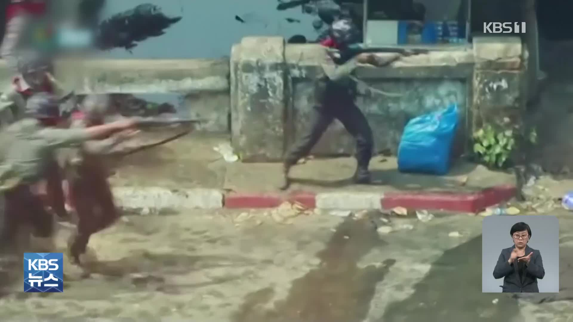 """교민들이 전하는 미얀마…문 대통령 """"폭력진압 규탄"""""""