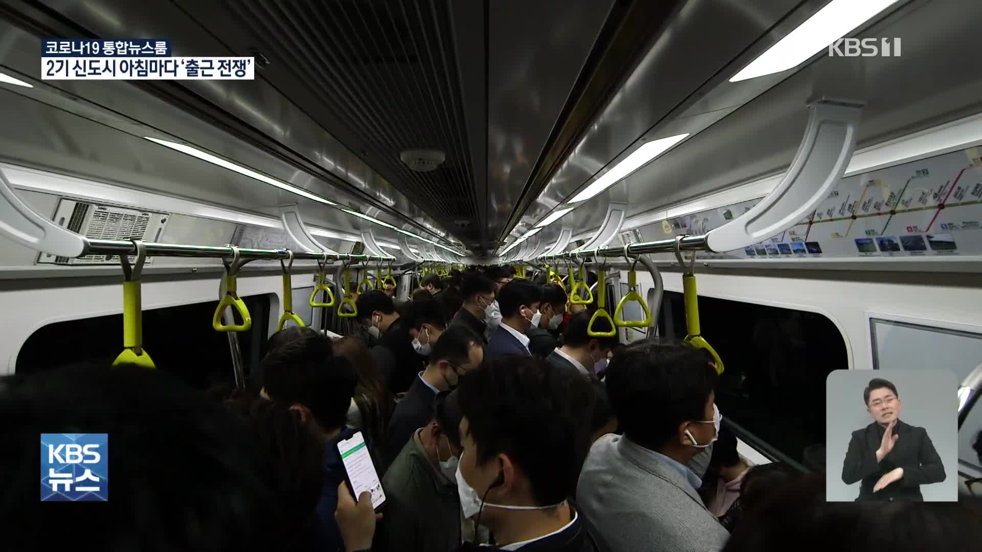 """신도시 주민 아침마다 '출근 전쟁'…""""교통 대책 언제나?"""""""