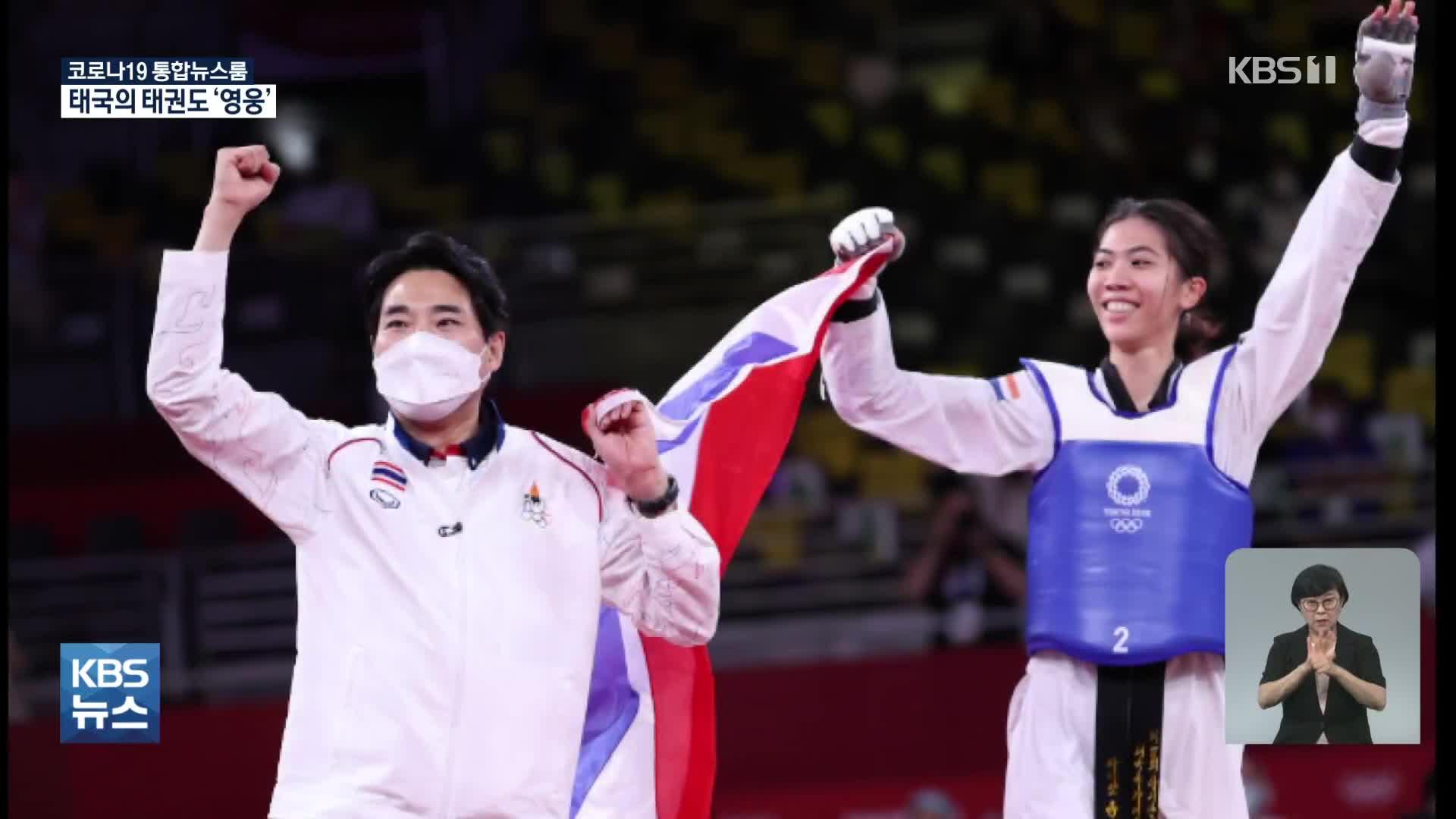 김치찌개로 만든 태국 태권도 금메달