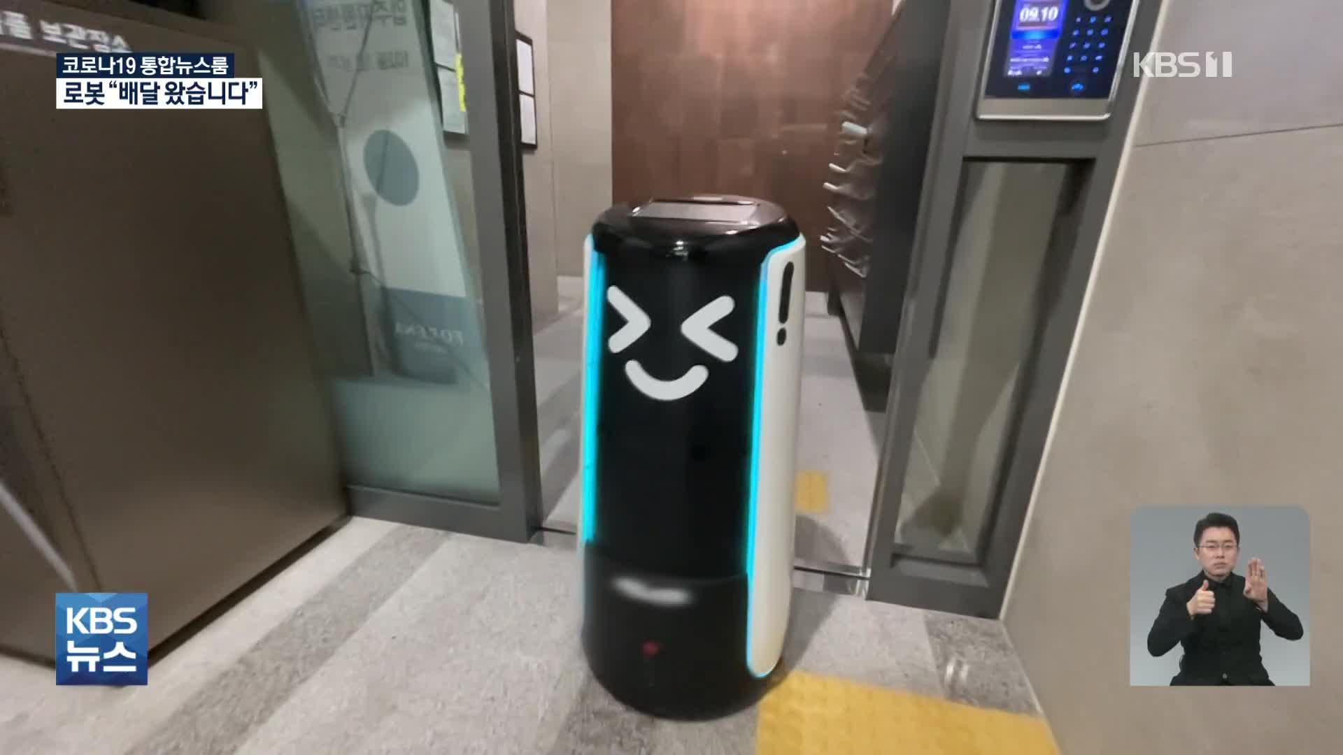 """""""혼자 엘리베이터 타고 문 앞까지""""…배달 로봇의 진화"""