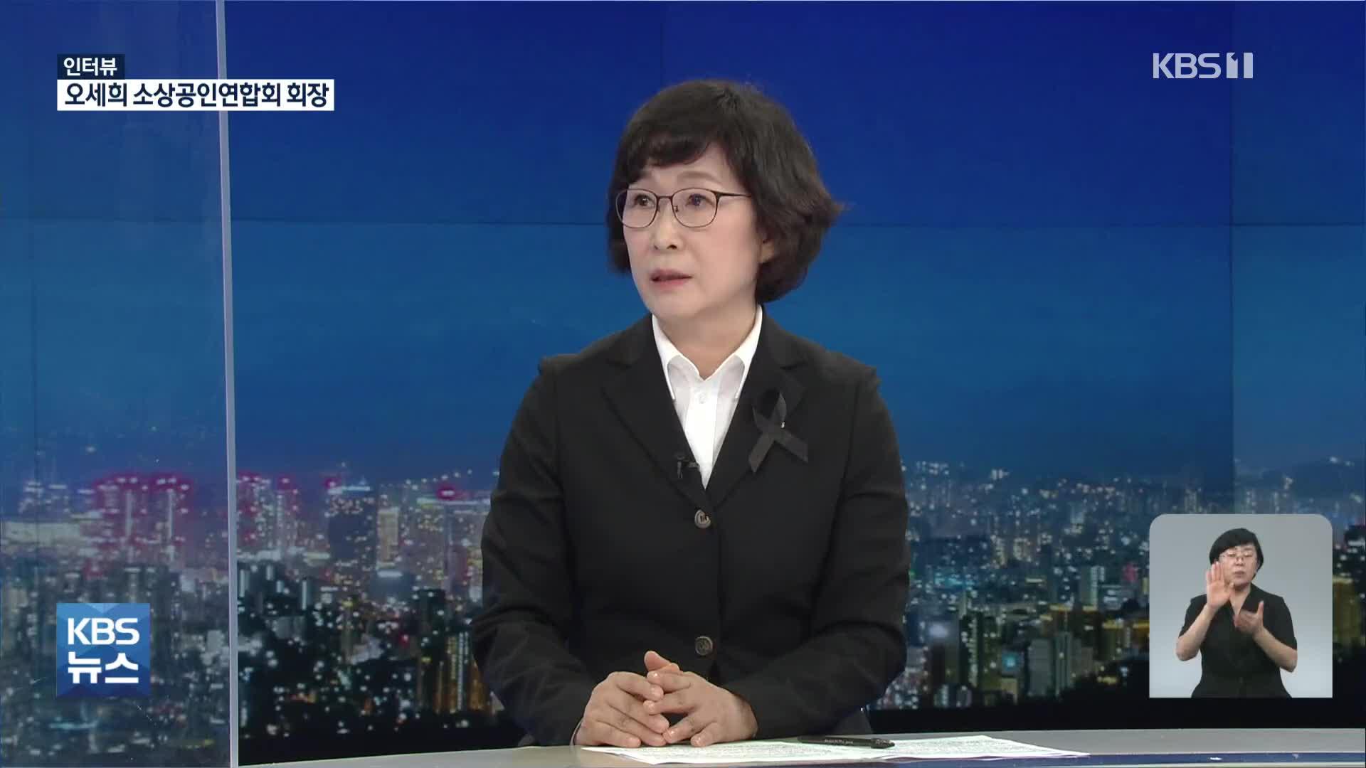 """[인터뷰] """"업소에 방역 맡기고 '위드 코로나'로 가야"""""""