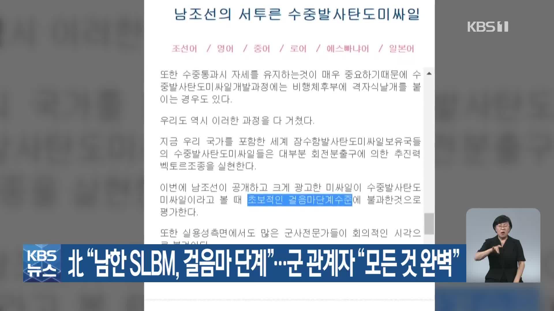 """北 """"남한 SLBM, 걸음마 단계""""…軍 관계자 """"모든 것 완벽"""""""