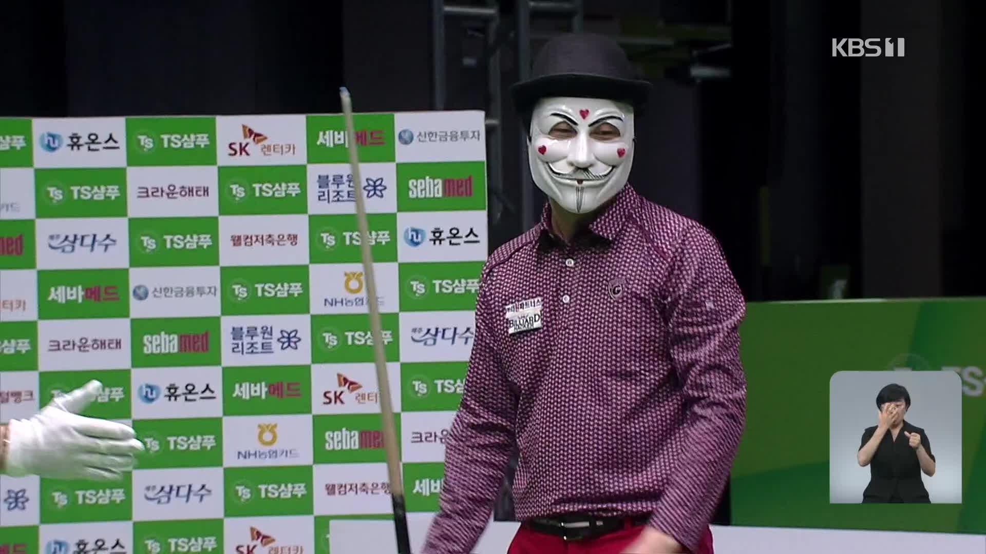 '3쿠션 세계 최강' 쿠드롱, 가면 방송인에게 덜미 잡히다