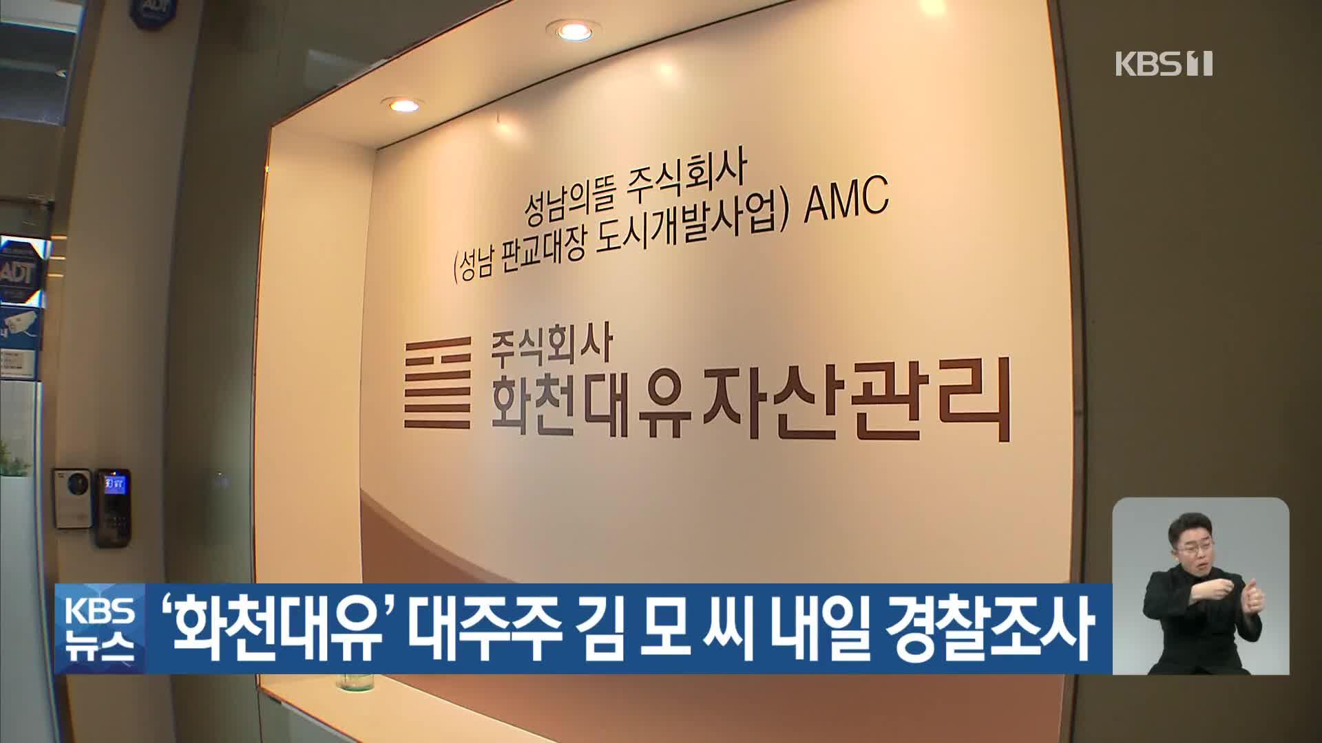 '화천대유' 대주주 김모 씨 내일 경찰 조사