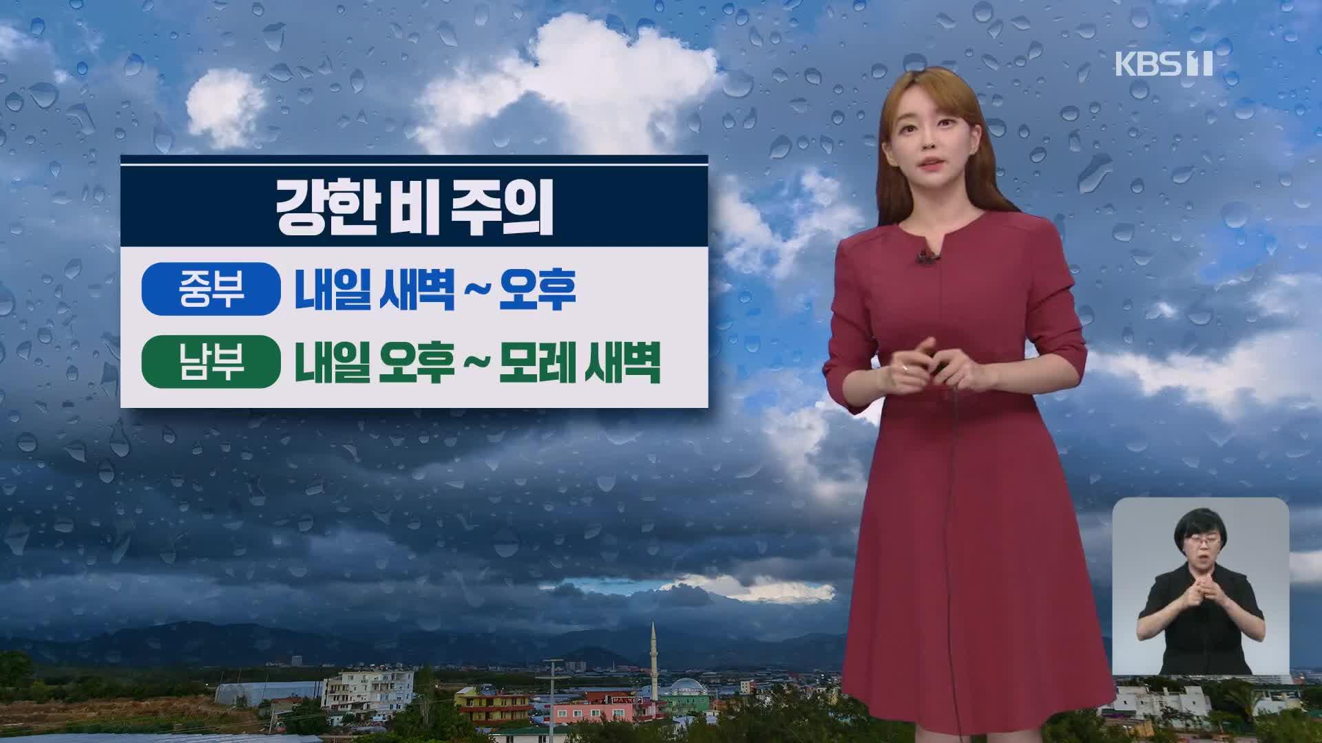 [뉴스9 날씨] 내일 차츰 전국 비…호우 주의