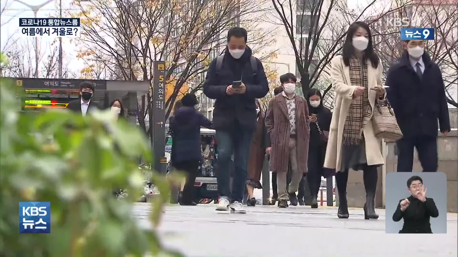 '여름에서 겨울로'…때 이른 10월 '한파특보'