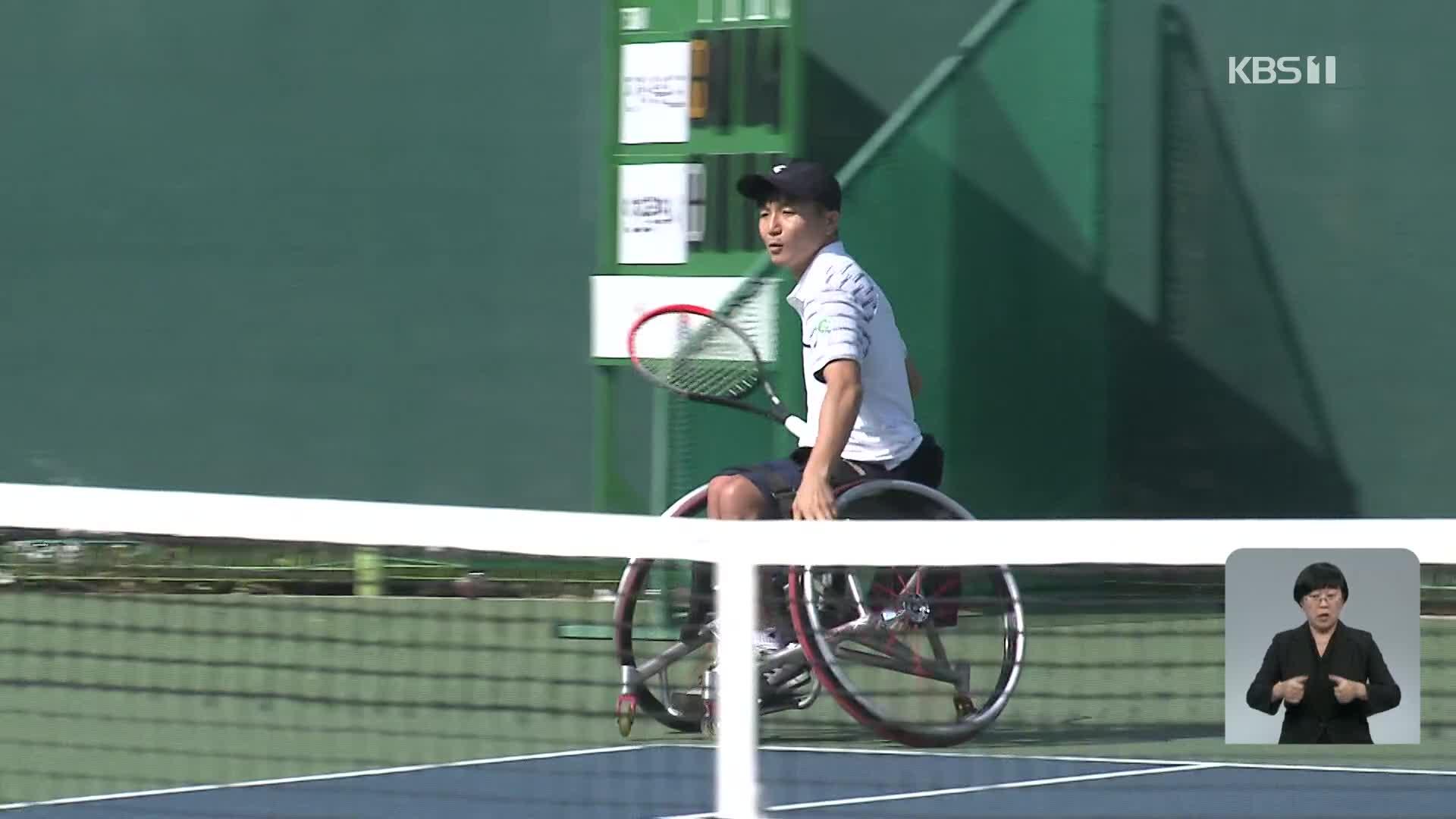 장애인체전 개막…도쿄 패럴림픽 영웅들도 뜬다!