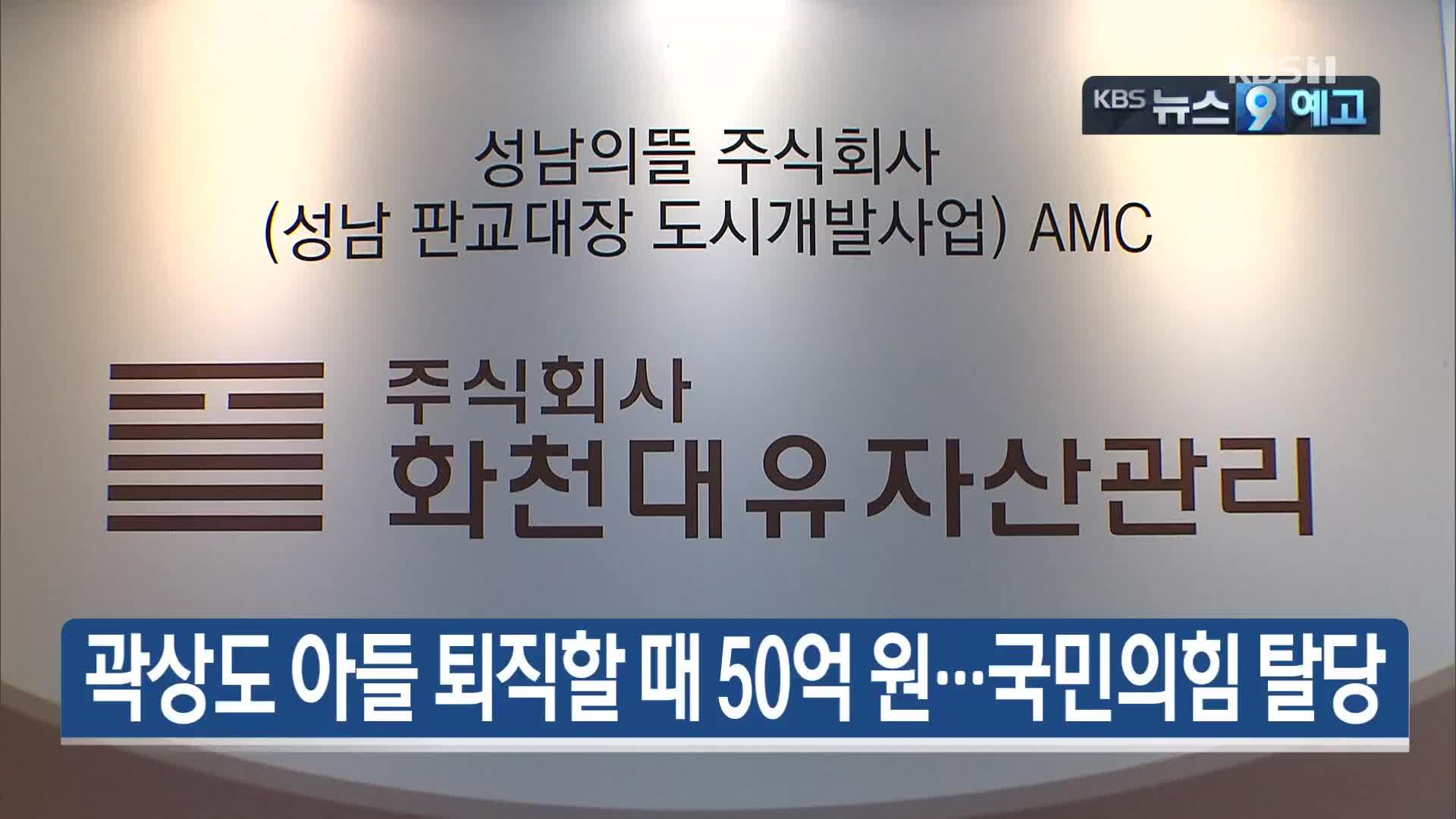 [9월 26일] 미리보는 KBS뉴스9
