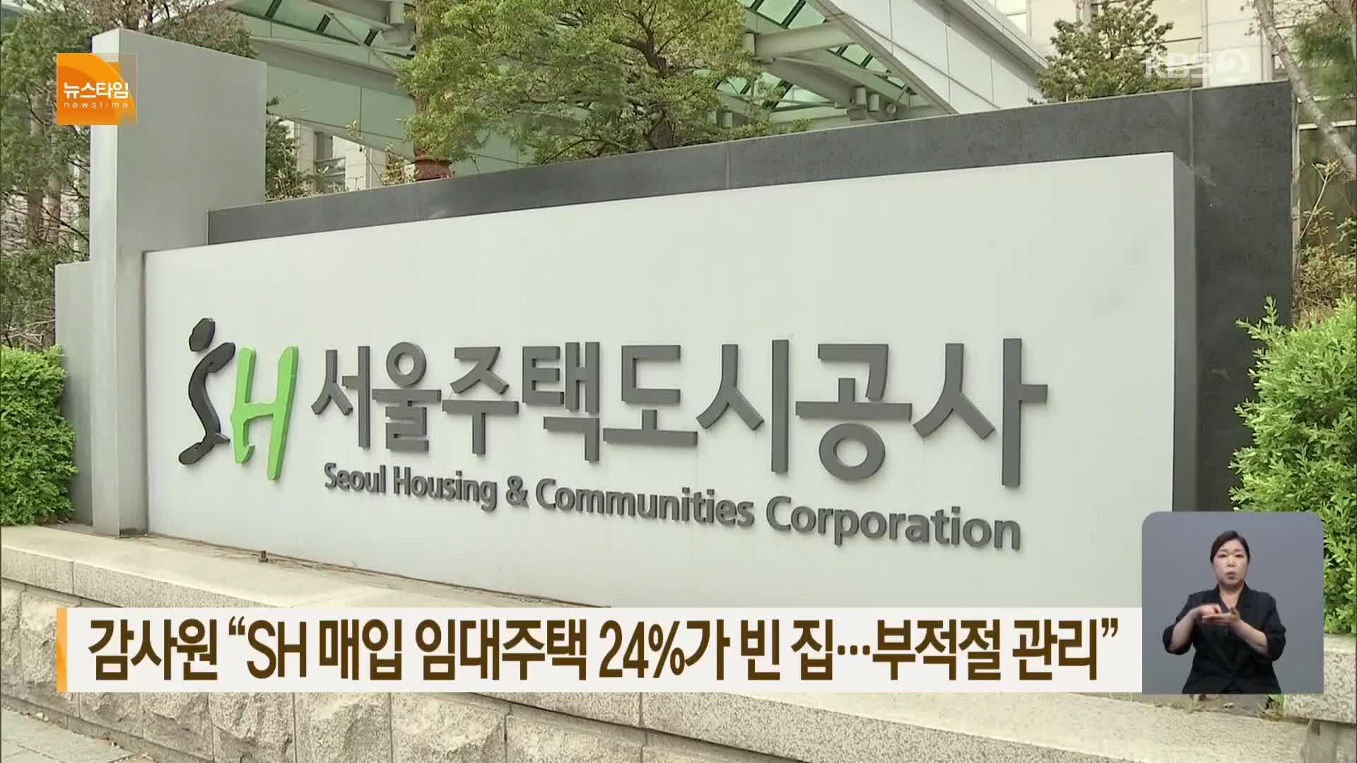 """감사원 """"SH 매입 임대주택 24%가 빈 집…부적절 관리"""""""