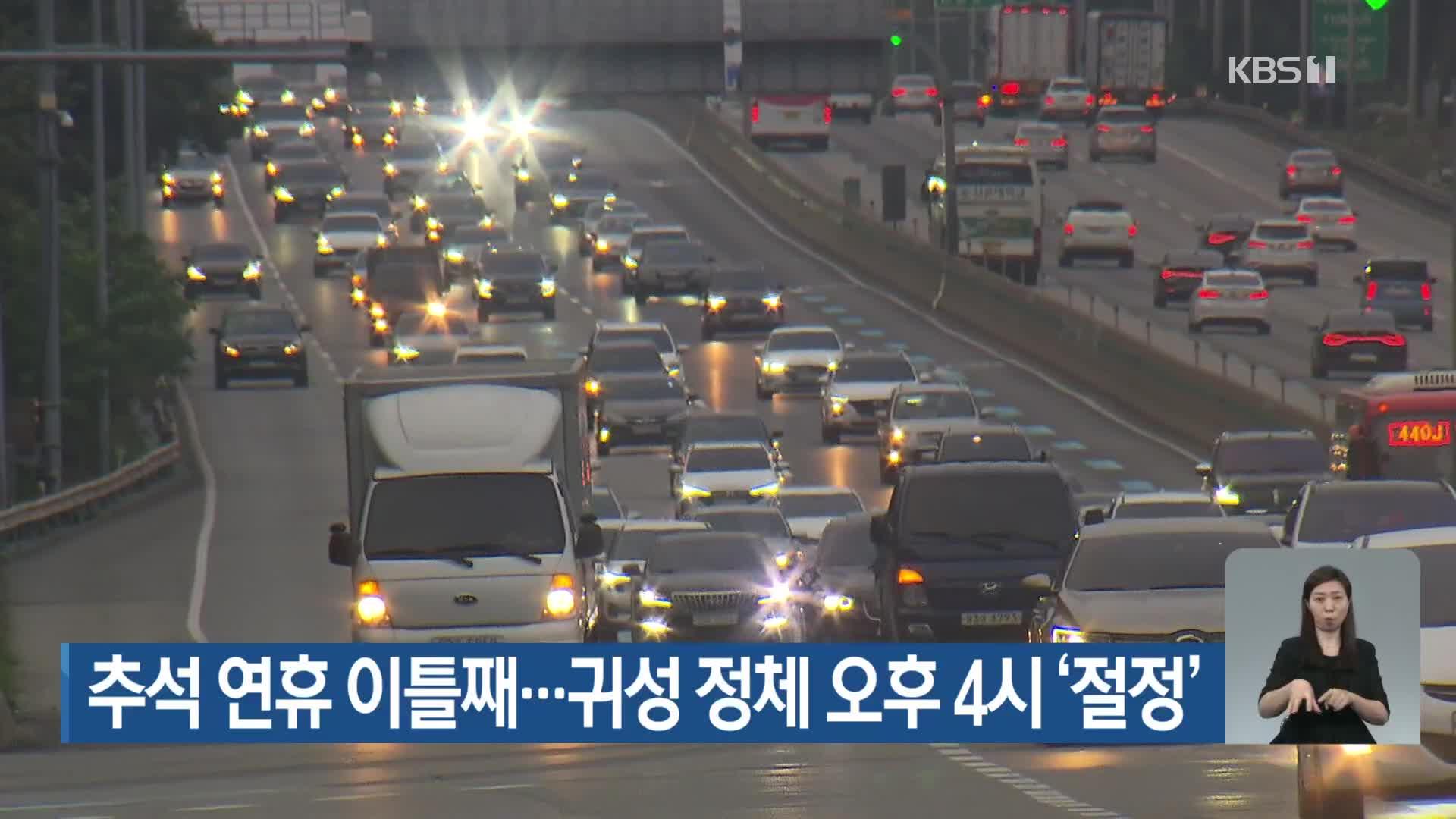 추석 연휴 이틀째…귀성 정체 오후 4시 '절정'