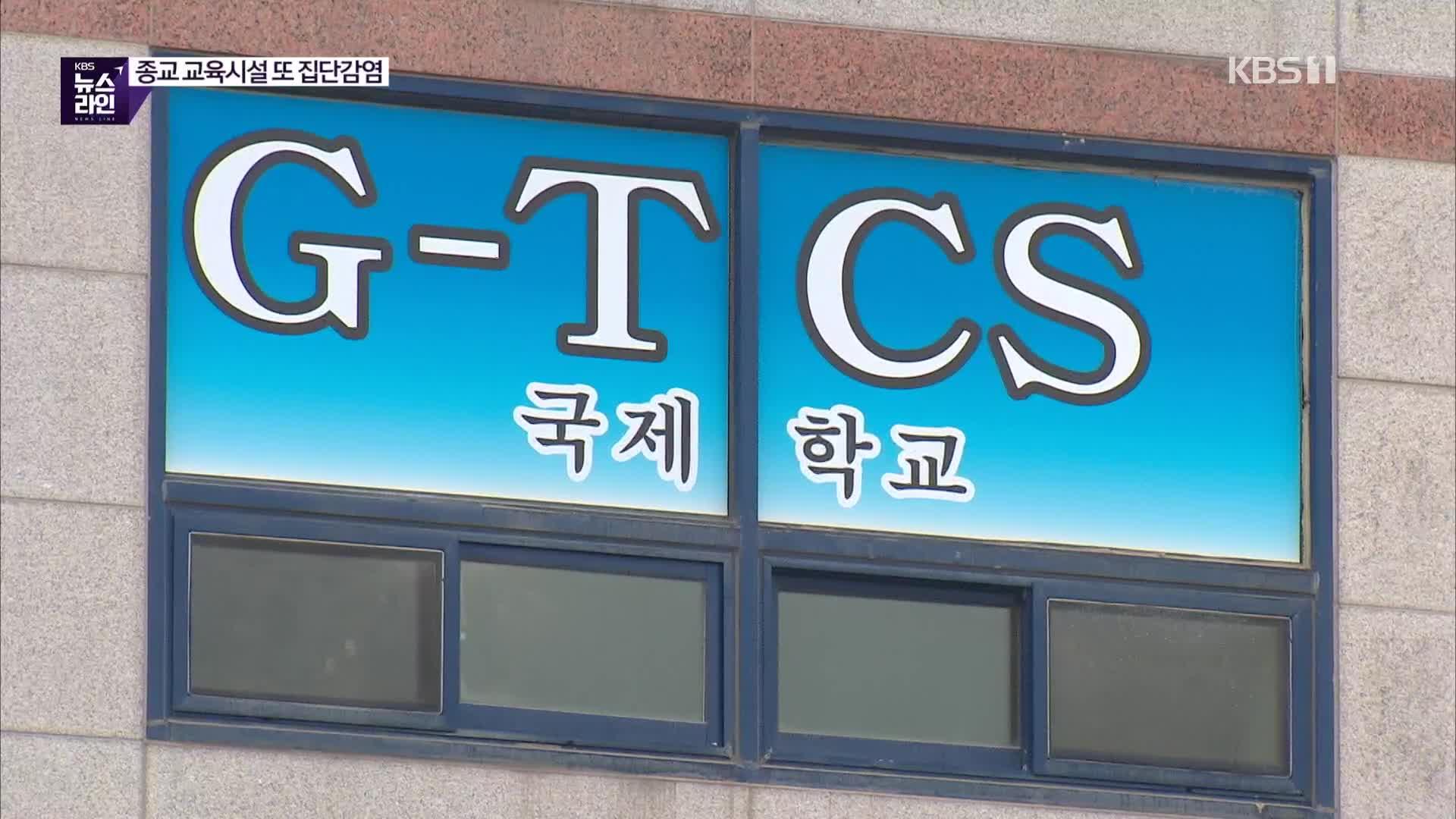 광주 TCS 국제학교 100명 집단 감염