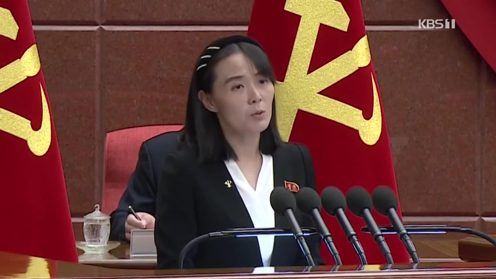 """김여정 """"종전선언 흥미로운 제안…적대정책 철회가 먼저"""""""