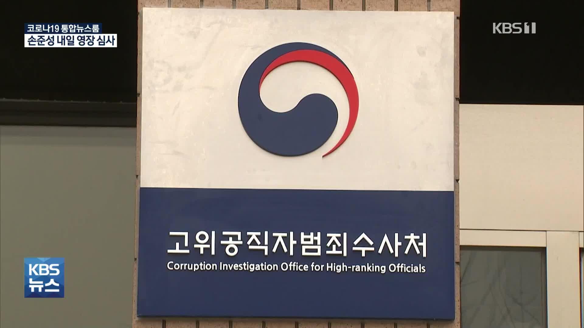 공수처, '고발사주' 의혹 손준성 사전구속영장…내일 영장심사