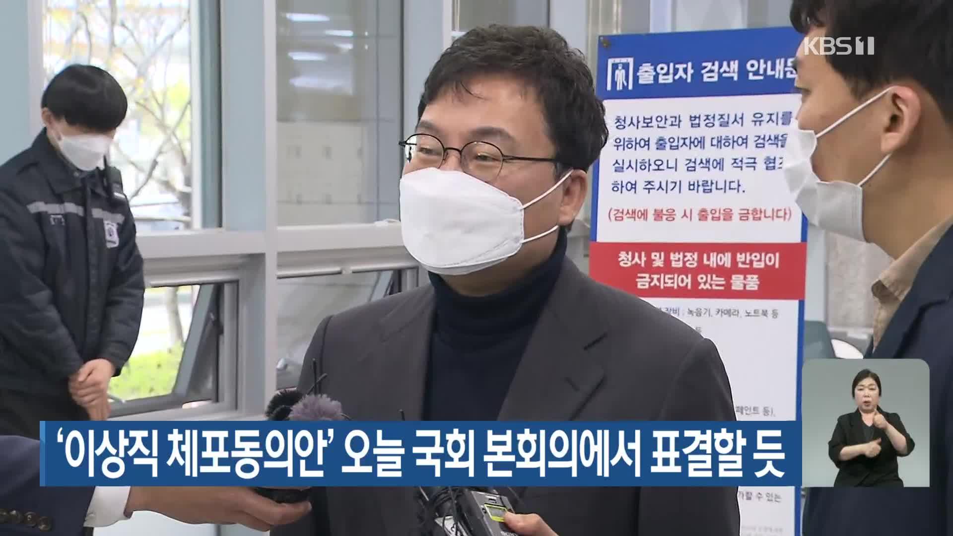 '이상직 체포동의안' 오늘 국회 본회의에서 표결할 듯