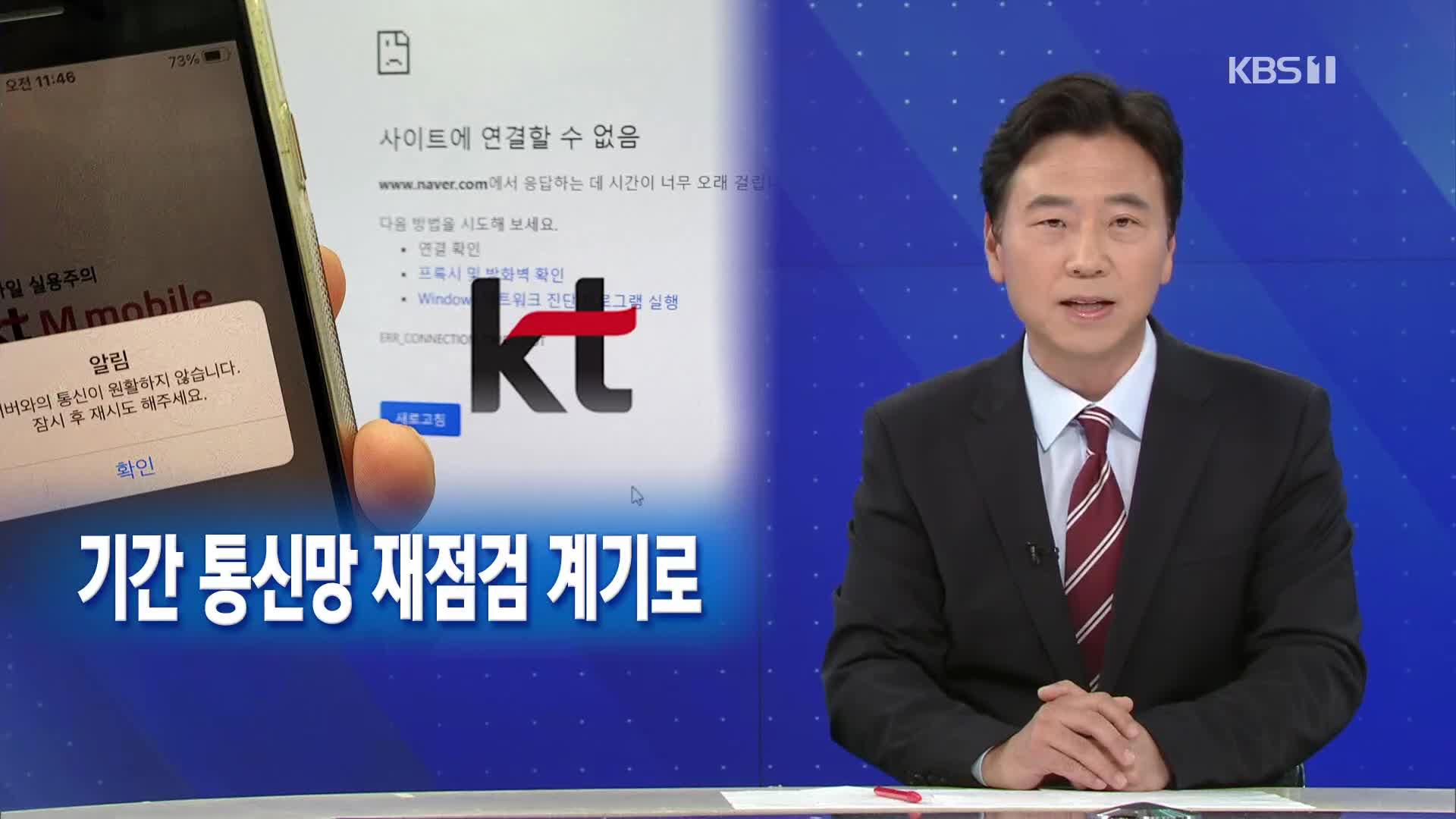 [뉴스해설] 통신재난 부른 KT 먹통사태…기간 통신망 재점검 계기로