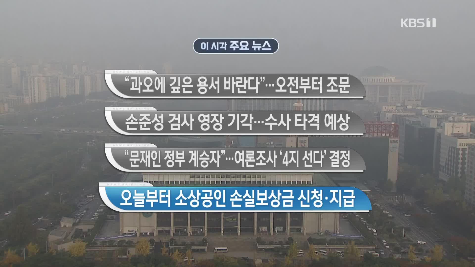 """[이 시각 주요뉴스] """"과오에 깊은 용서 바란다""""…오전부터 조문 외"""