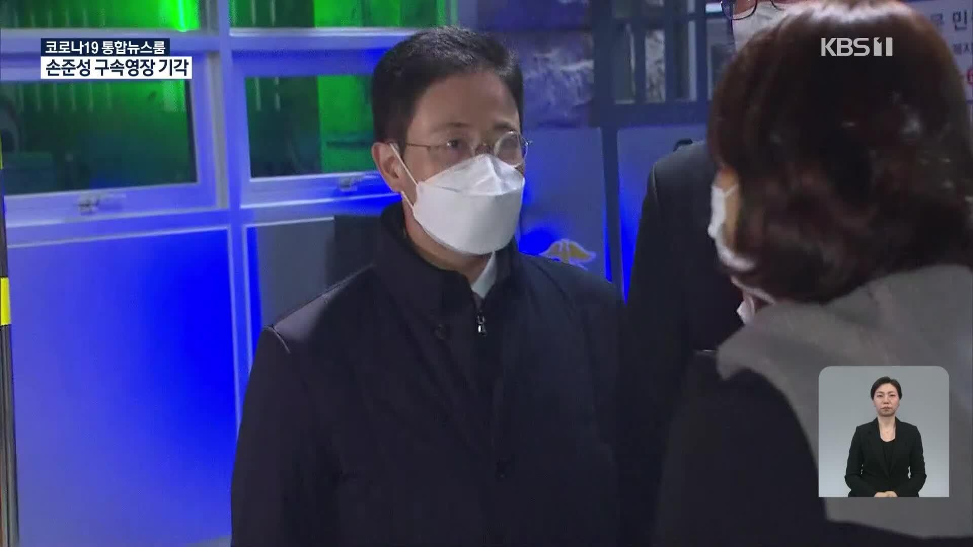 '고발사주' 의혹 손준성 검사 구속영장 기각
