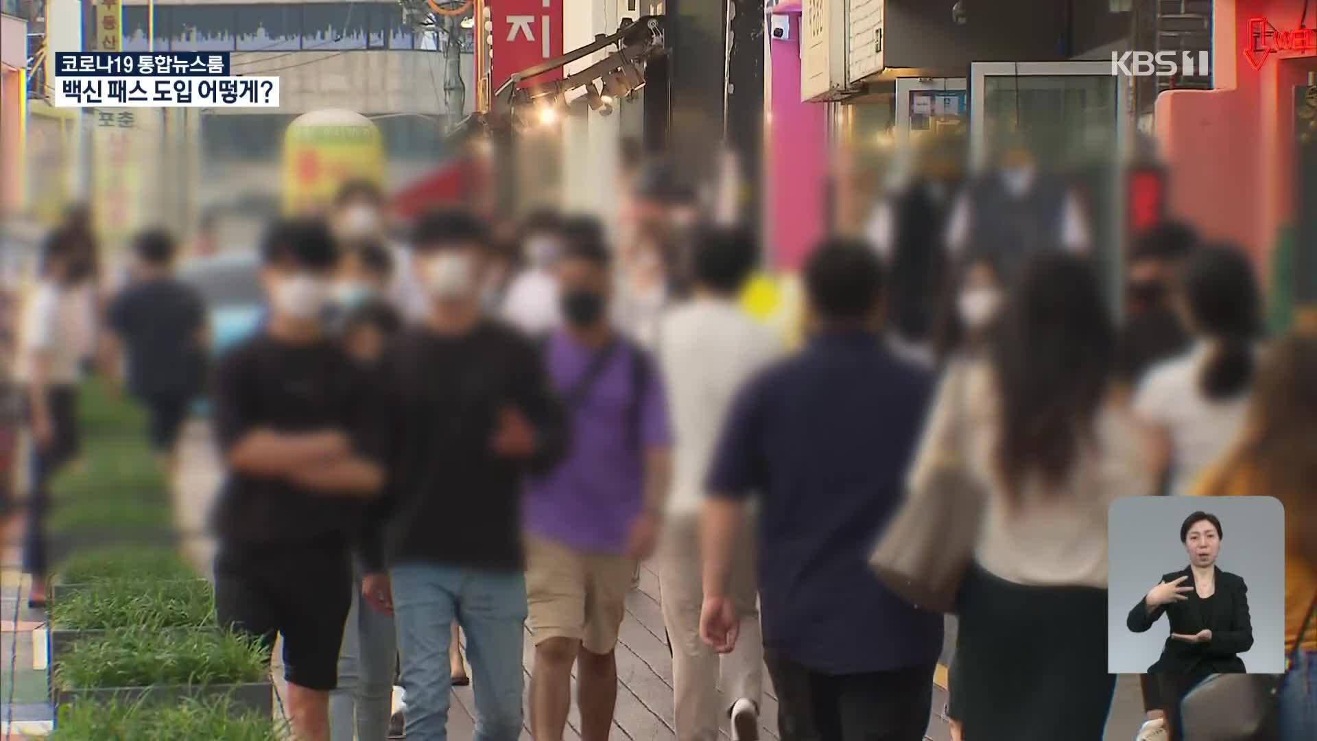 """""""미접종자 차별"""" VS """"백신패스 도입 불가피""""…정부, 과도기 검토"""