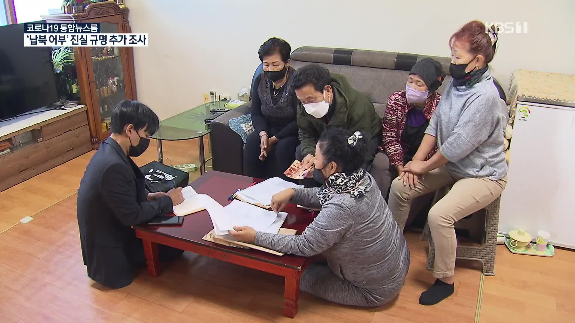 """납북어부 가족 """"진실규명해 명예회복 서둘러야"""""""