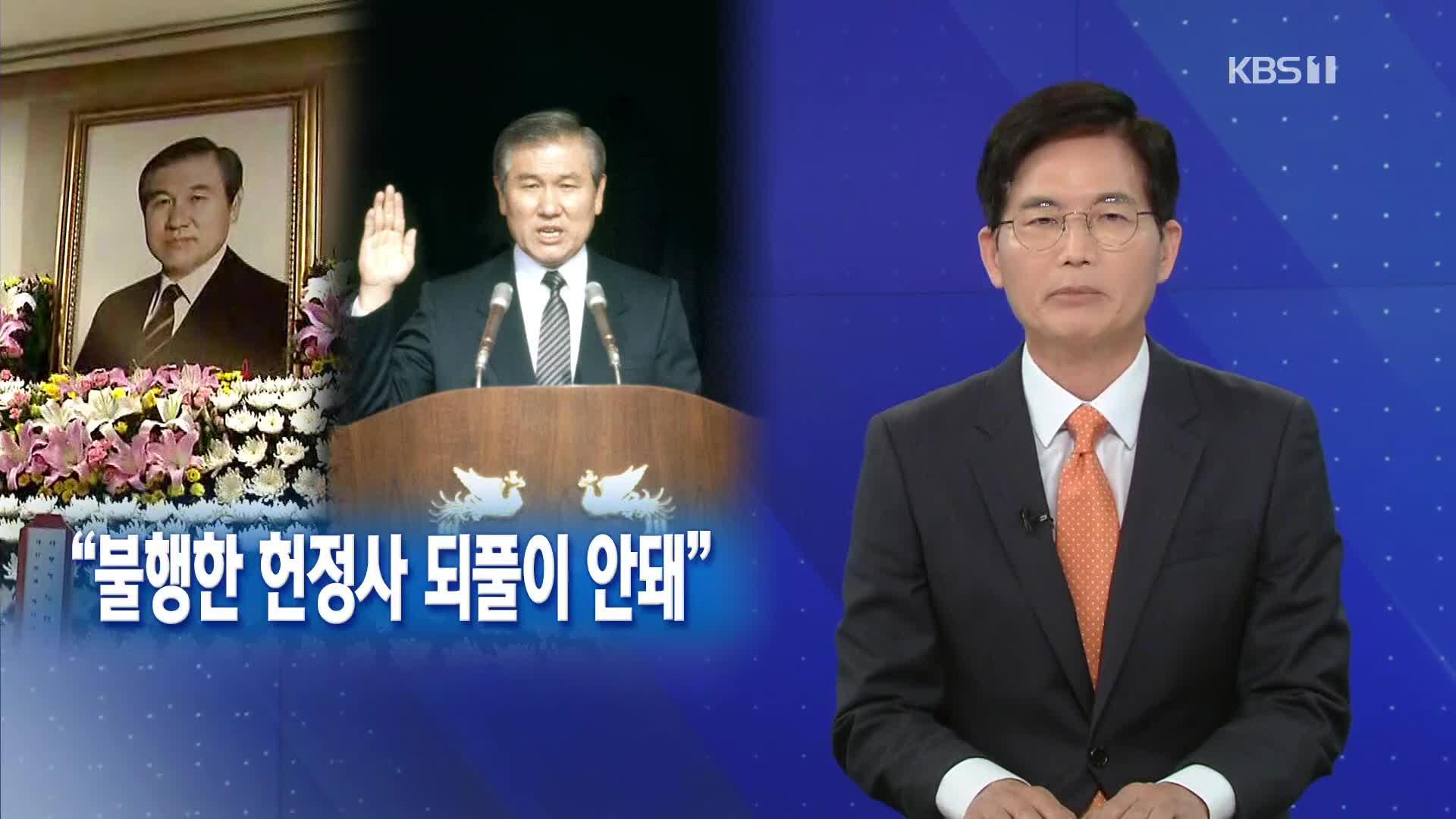 [뉴스해설] 공·과 감안한 '국가장' 결정
