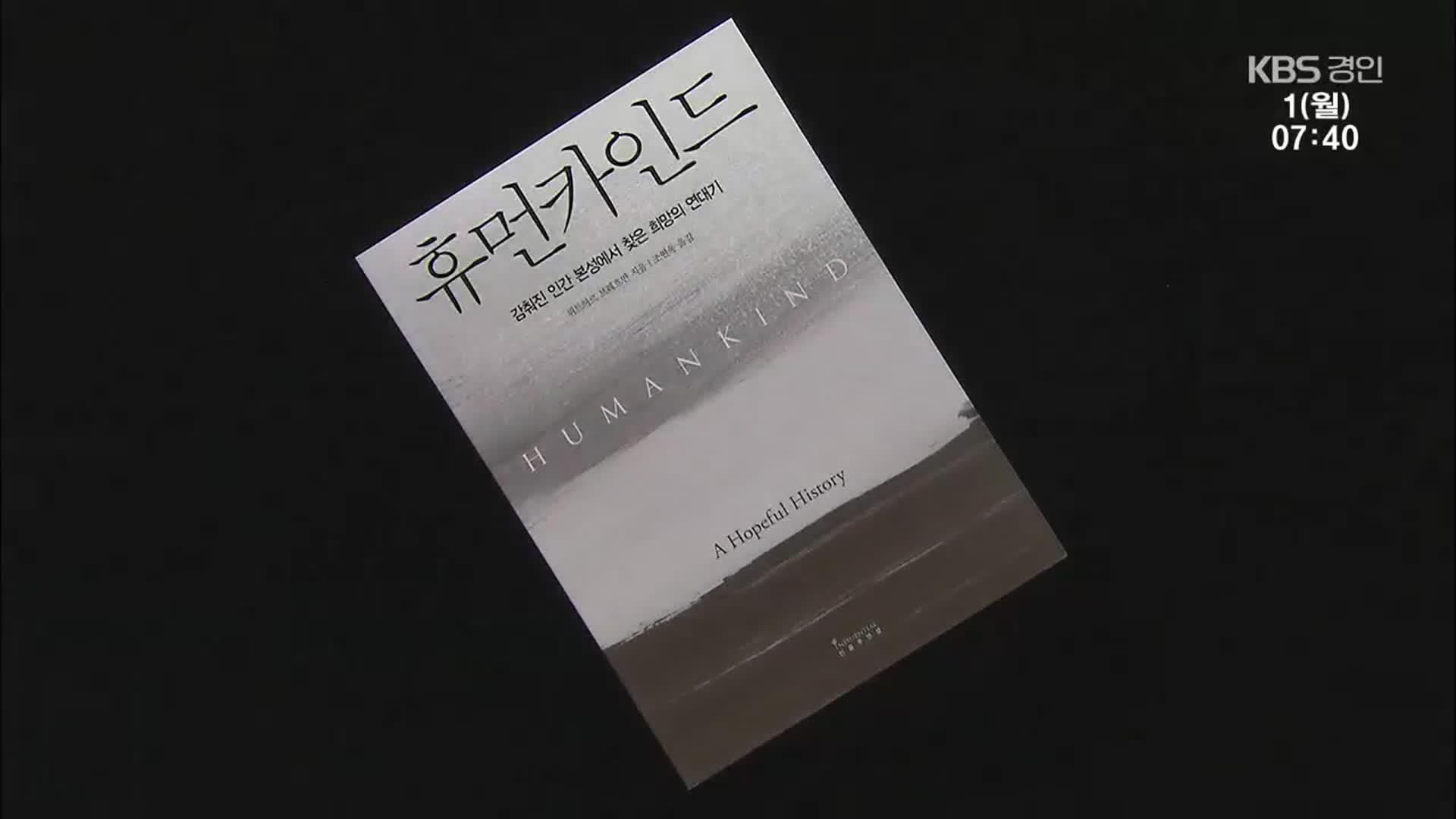 [새로 나온 책] 인간의 본성은 악하고 이기적인가? '휴먼카인드' 외