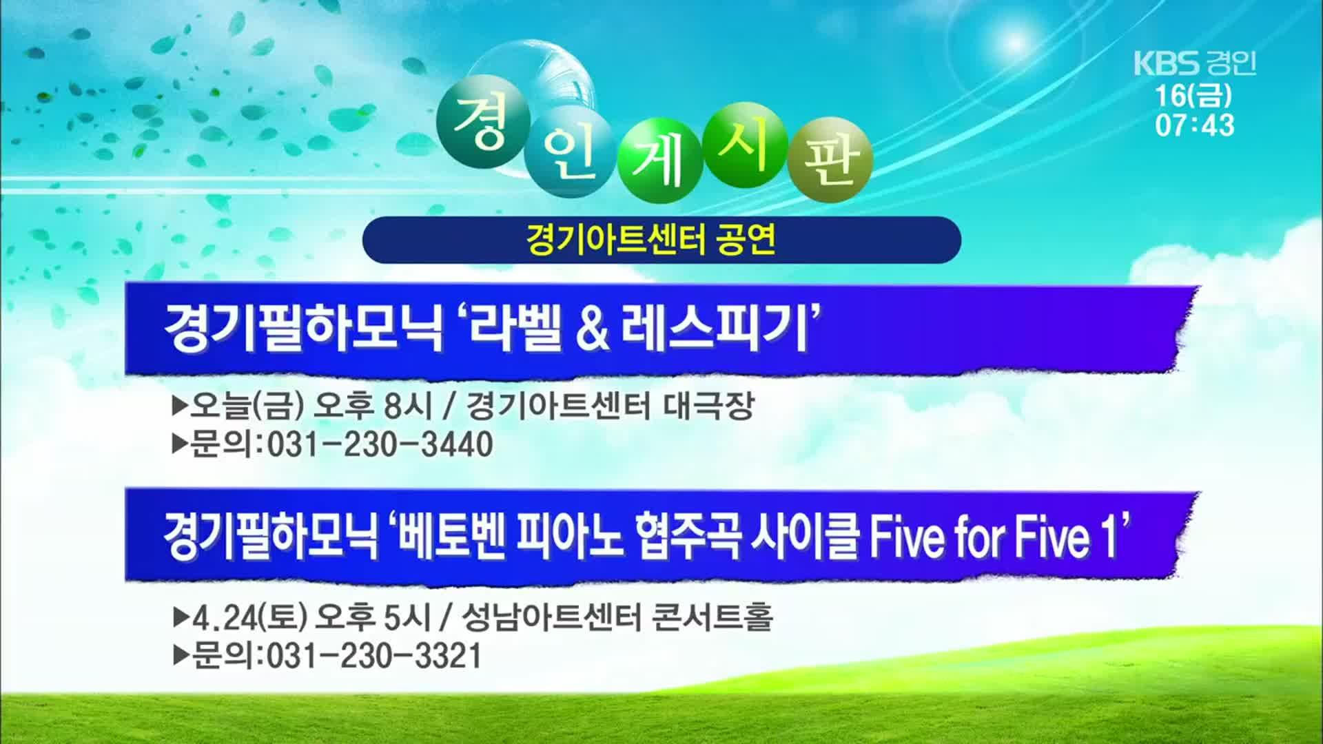 [경인 게시판] 경기필하모닉 '라벨 & 레스피기' 외