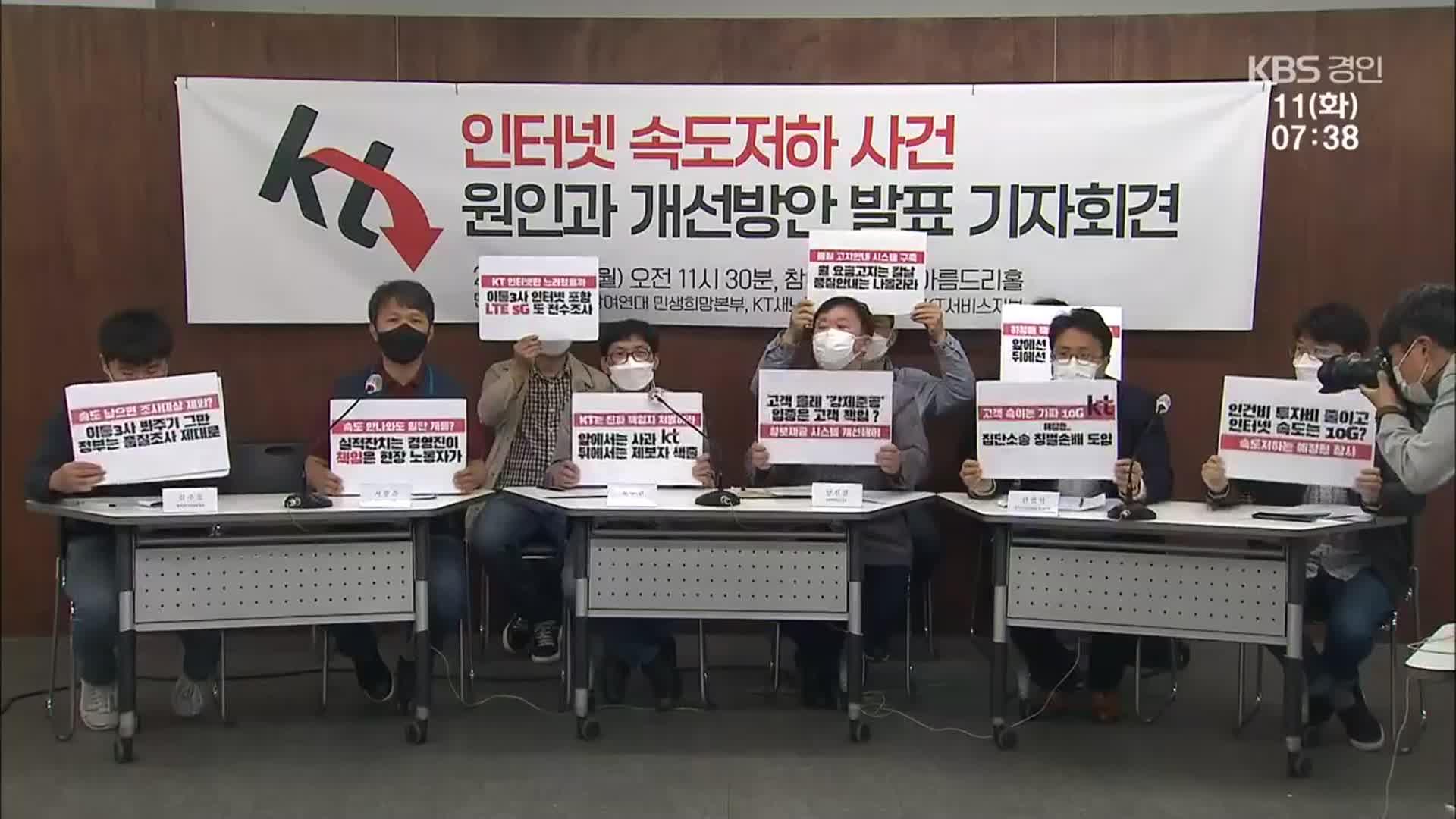 """'인터넷 속도' 집단소송 움직임…KT노조 """"사측 개통 속도 80%→60% 낮춰"""""""