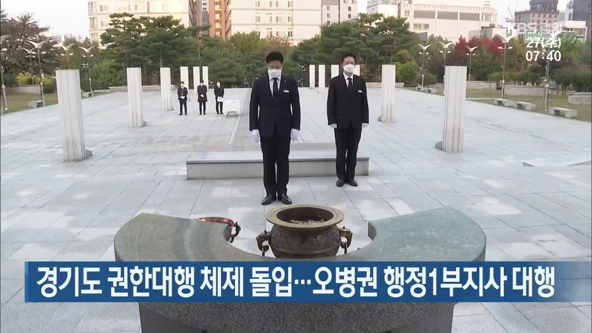 경기도 권한대행 체제 돌입…오병권 행정1부지사 대행