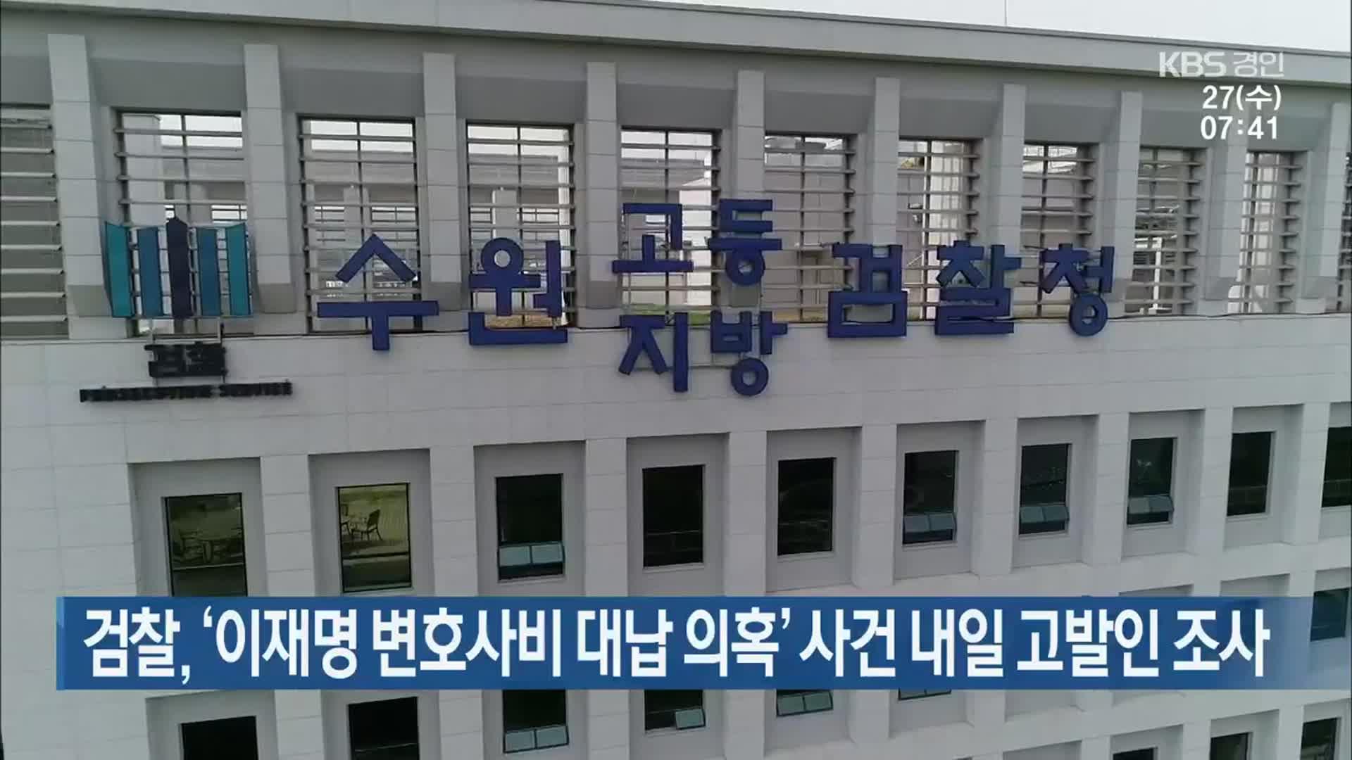 검찰, '이재명 변호사비 대납 의혹' 사건 내일 고발인 조사