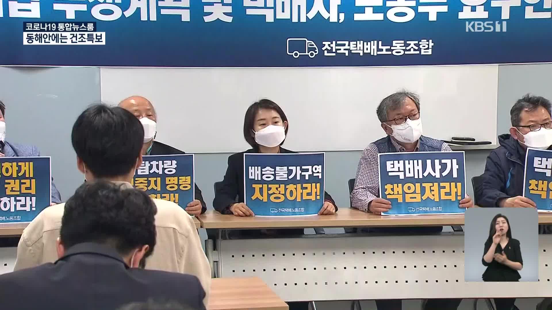 '택배차 출입 갈등' 총파업 가결…정부 중재 나서