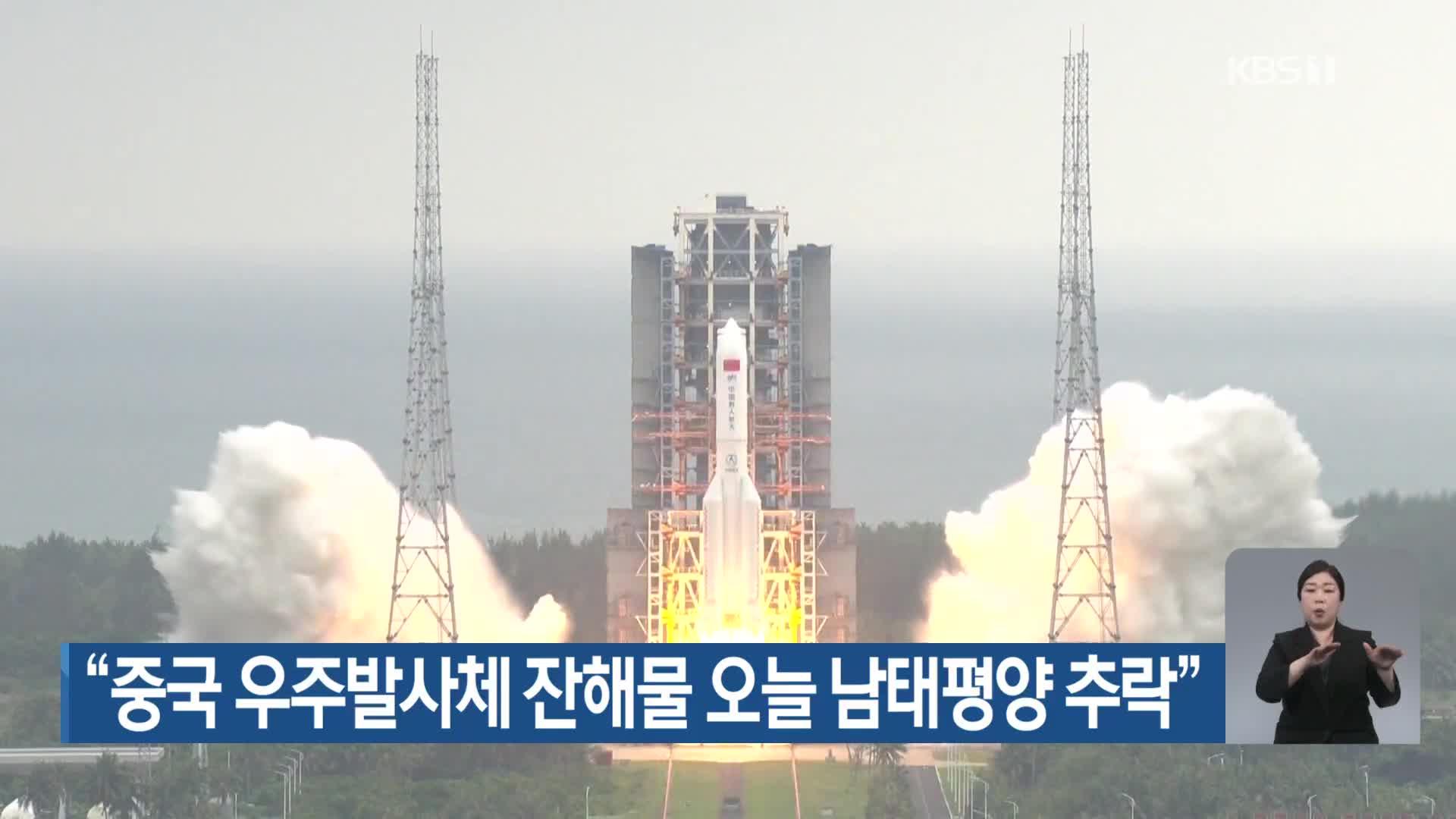 """""""중국 우주발사체 잔해물 오늘 남태평양 추락"""""""