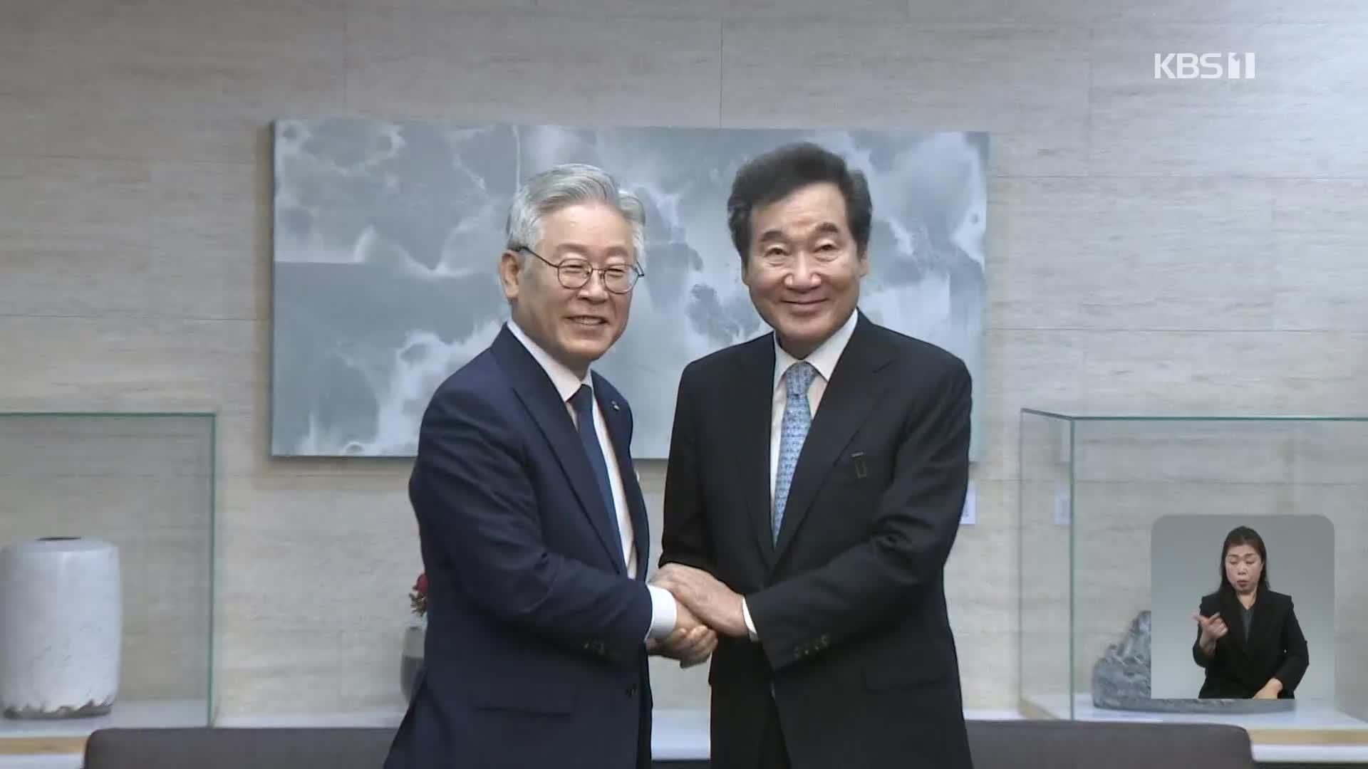 """이재명-이낙연 오늘 만난다…윤석열 """"광주 찾아 상처 위로"""""""
