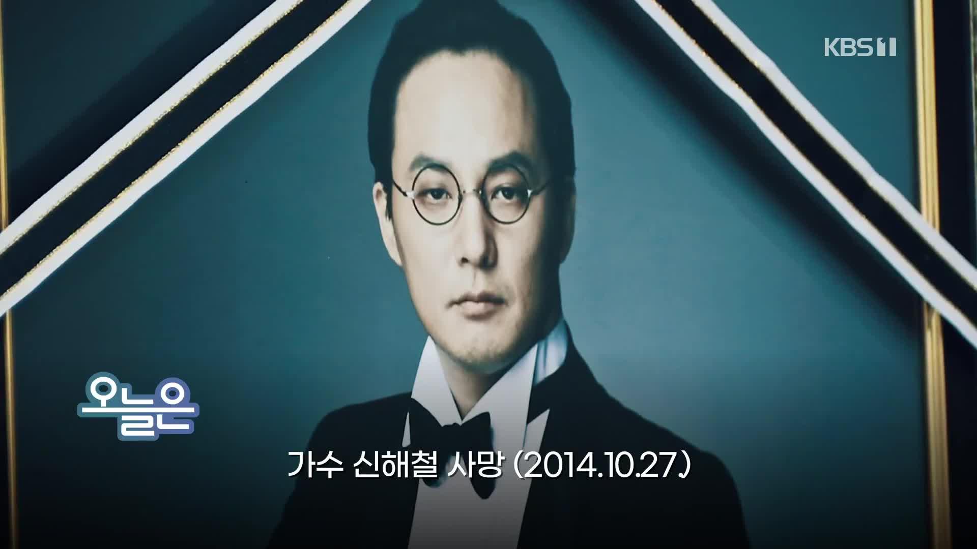 [오늘은] 가수 신해철 사망 (2014.10.27.)