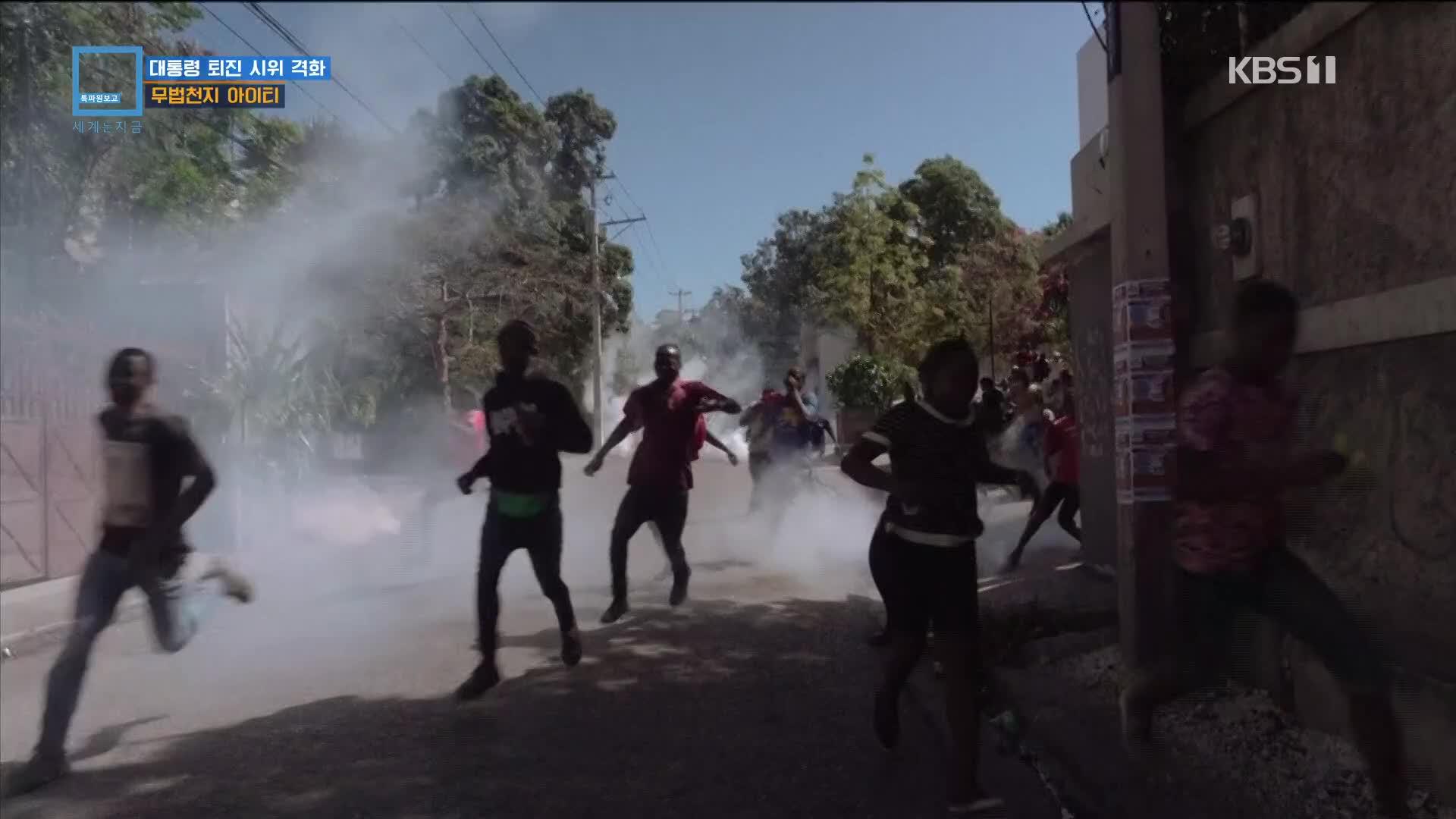 대통령 퇴진 시위 격화…무법천지 아이티
