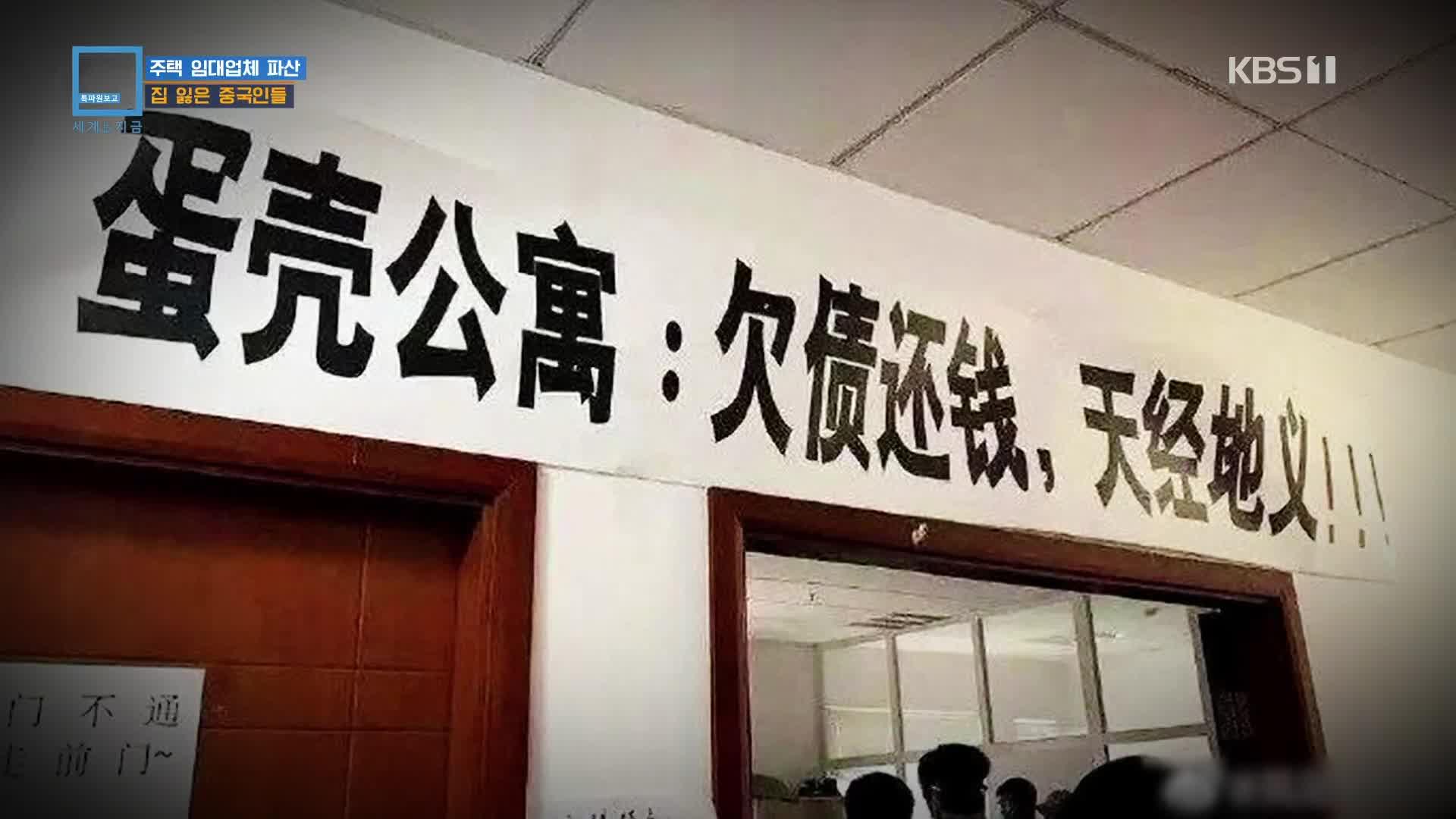 주택 임대업체 파산…집 잃은 중국인들