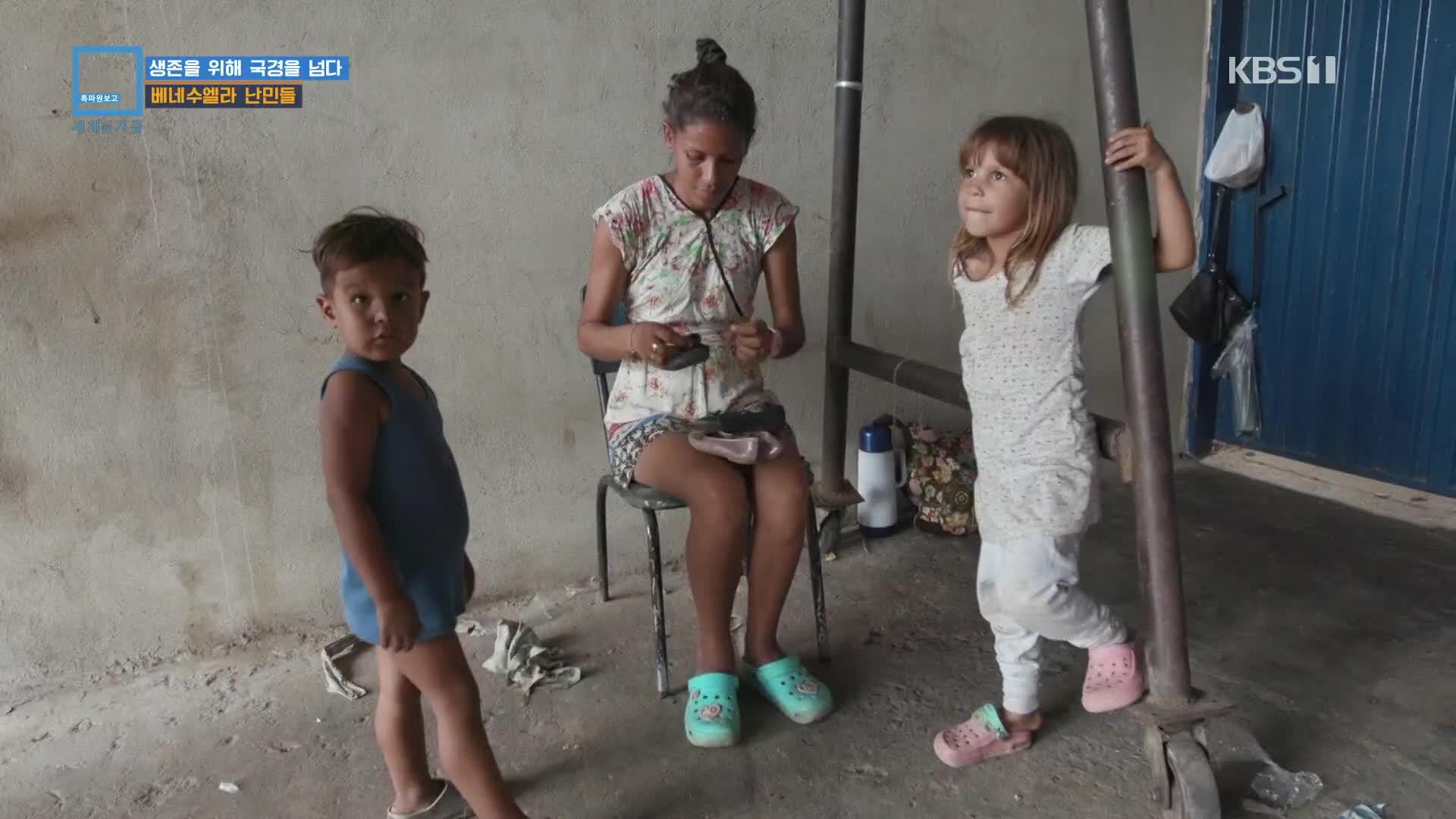 생존을 위해 국경을 넘다…베네수엘라 난민들