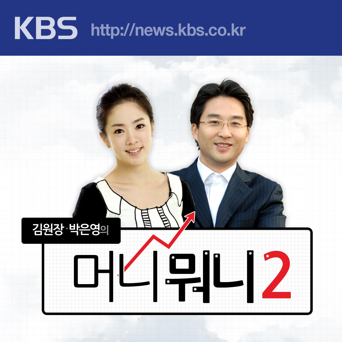 김원장·박은영의 머니뭐니2
